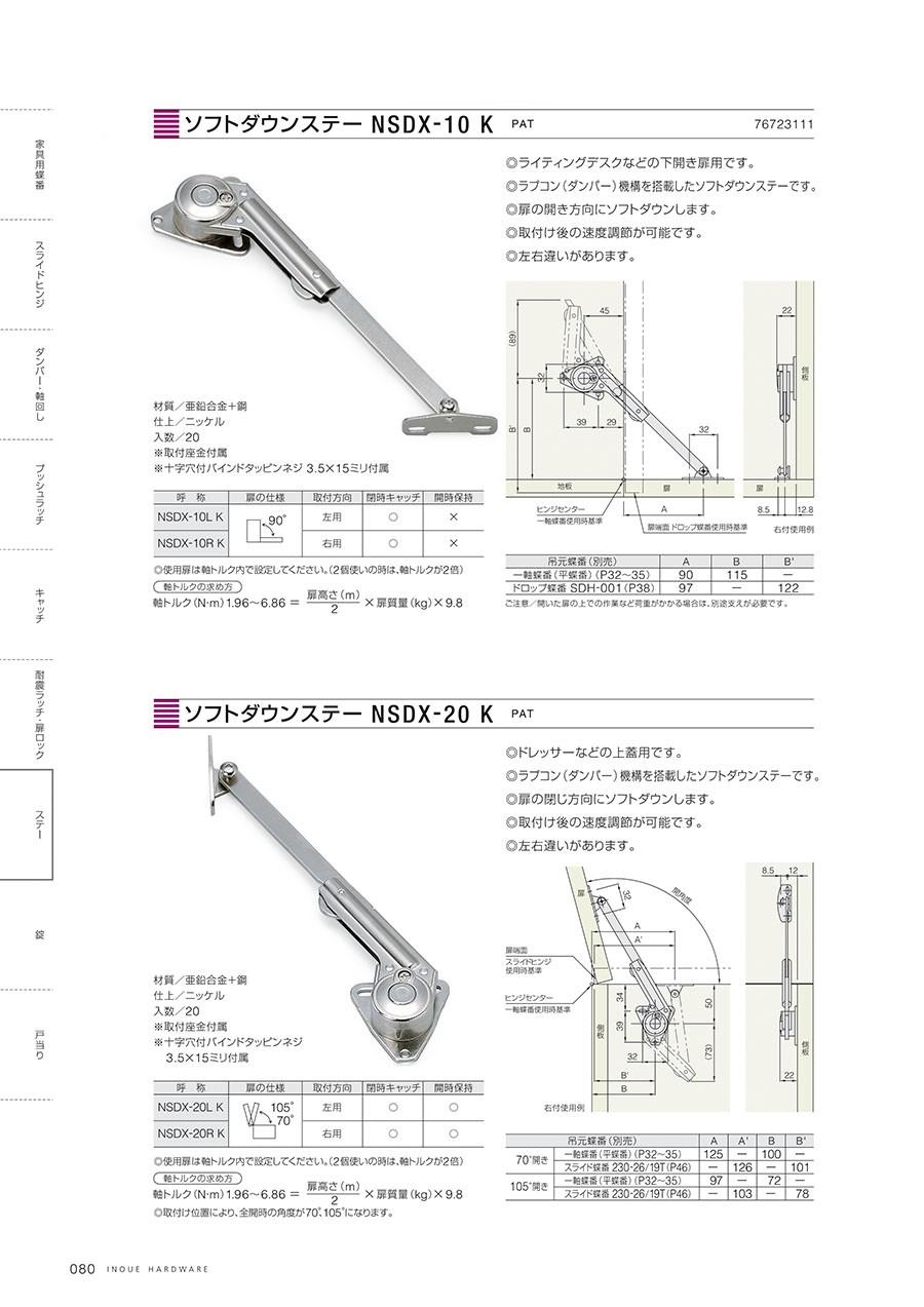 ソフトダウンステー NSDX-10 K◎ライティングデスクなどの下開き扉用です。◎ラプコン(ダンパー)機構を搭載したソフトダウンステーです。◎扉の開き方向にソフトダウンします。◎取付け後の速度調節が可能です。◎左右違いがあります。材質/亜鉛合金+鋼仕上/ニッケル入数/20※取付座金付属※十字穴付バインドタッピンネジ3.5x15ミリ付属ソフトダウンステー NSDX-20 K◎ドレッサーなどの上蓋用です。◎ラプコン(ダンパー)機構を搭載したソフトダウンステーです。◎扉の閉じ方向にソフトダウンします。◎取付け後の速度調節が可能です。◎左右違いがあります。材質/亜鉛合金+鋼仕上/ニッケル入数/20※取付座金付属※十字穴付バインドタッピンネジ3.5x15ミリ付属
