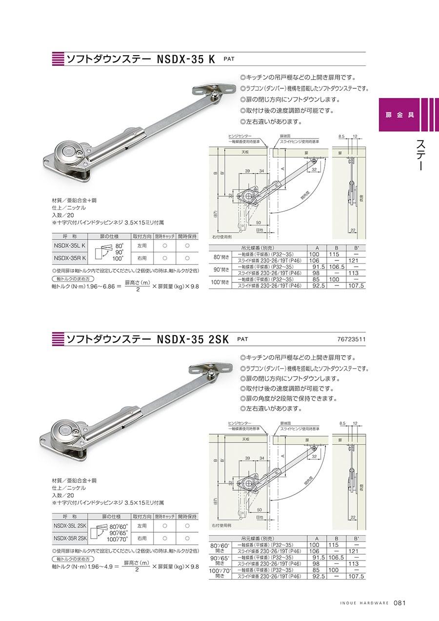 ソフトダウンステー NSDX-35 K◎キッチンの吊戸棚などの上開き扉用です。◎ラプコン(ダンパー)機構を搭載したソフトダウンステーです。◎扉の閉じ方向にソフトダウンします。◎取付け後の速度調節が可能です。◎左右違いがあります。材質/亜鉛合金+鋼仕上/ニッケル入数/20※十字穴付バインドタッピンネジ3.5x15ミリ付属ソフトダウンステー NSDX-35 2SK◎キッチンの吊戸棚などの上開き扉用です。◎ラプコン(ダンパー)機構を搭載したソフトダウンステーです。◎扉の閉じ方向にソフトダウンします。◎取付け後の速度調節が可能です。◎扉の角度が2段階で保持できます。◎左右違いがあります。材質/亜鉛合金+鋼仕上/ニッケル入数/20※十字穴付バインドタッピンネジ3.5x15ミリ付属
