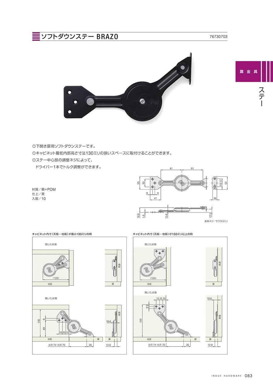 ソフトダウンステー BRAZO◎下開き扉用ソフトダウンステーです。◎キャビネット最低内部高さ寸法130ミリの狭いスペースに取付けることができます。◎ステーの中心部の調整ネジによって、ドライバー1本でトルク調整ができます。材質/鋼+POM仕上/黒入数/10