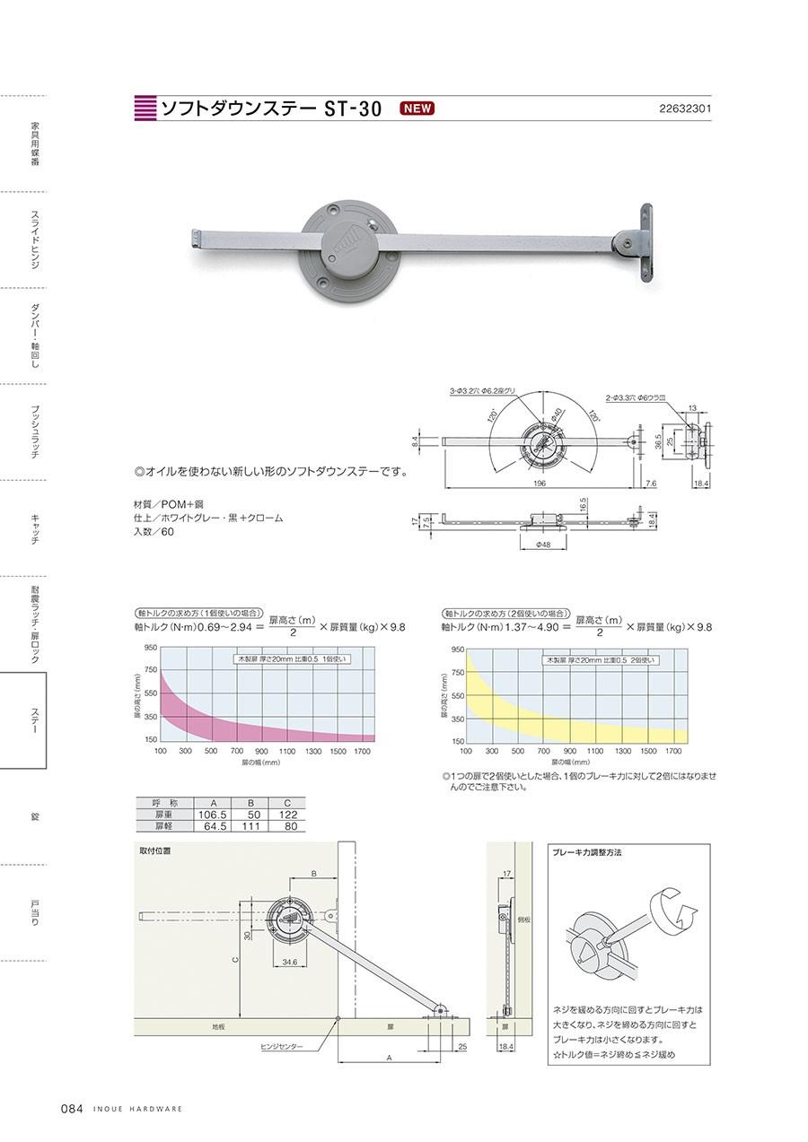 ソフトダウンステー ST-30◎オイルを使わない新しい形のソフトダウンステーです。材質/POM+鋼仕上/ホワイトグレー・黒+クローム入数/60