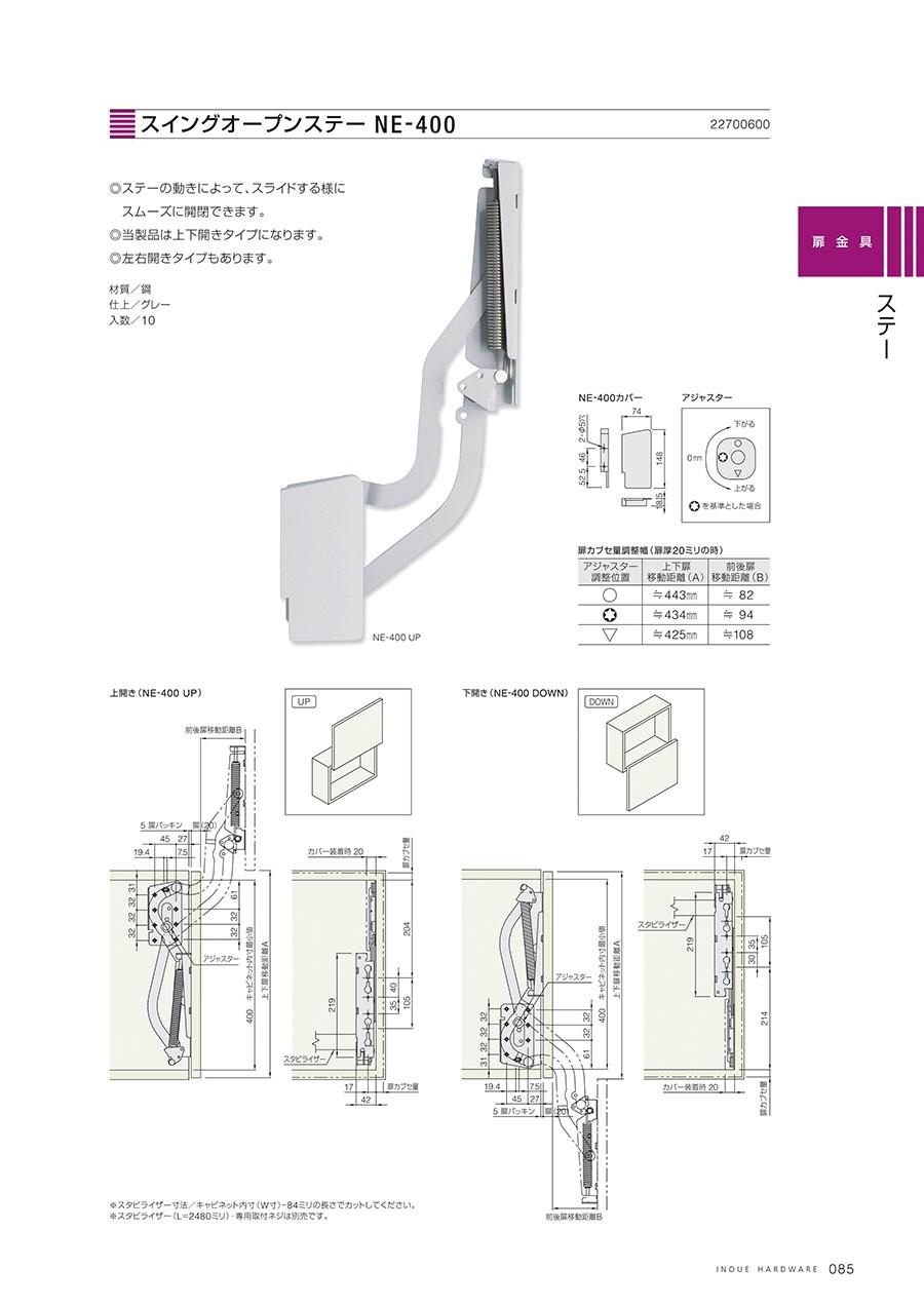 スイングオープンステー NE-400◎ステーの動きによって、スライドする様にスムーズに開閉できます。◎当製品は上下開きタイプになります。◎左右開きタイプもあります。材質/鋼仕上/グレー入数/10