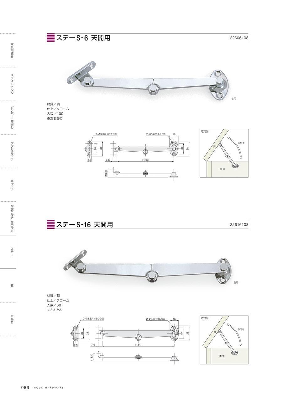 ステーS-6 天開用材質/鋼仕上/クローム入数/100※左右ありステーS-16 天開用材質/鋼仕上/クローム入数/60※左右あり