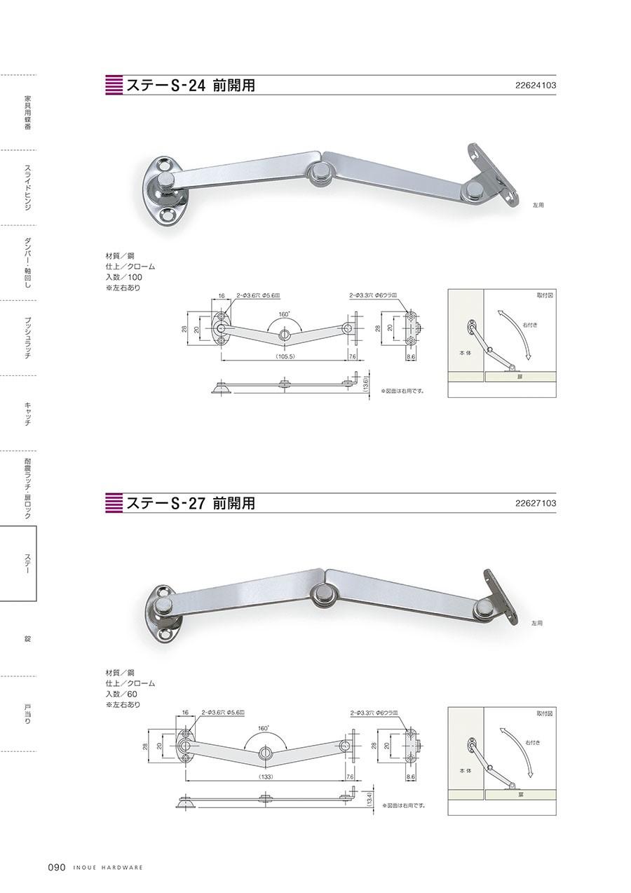 ステーS-24 前開用材質/鋼仕上/クローム入数/100※左右ありステーS-27 前開用材質/鋼仕上/クローム入数/60※左右あり
