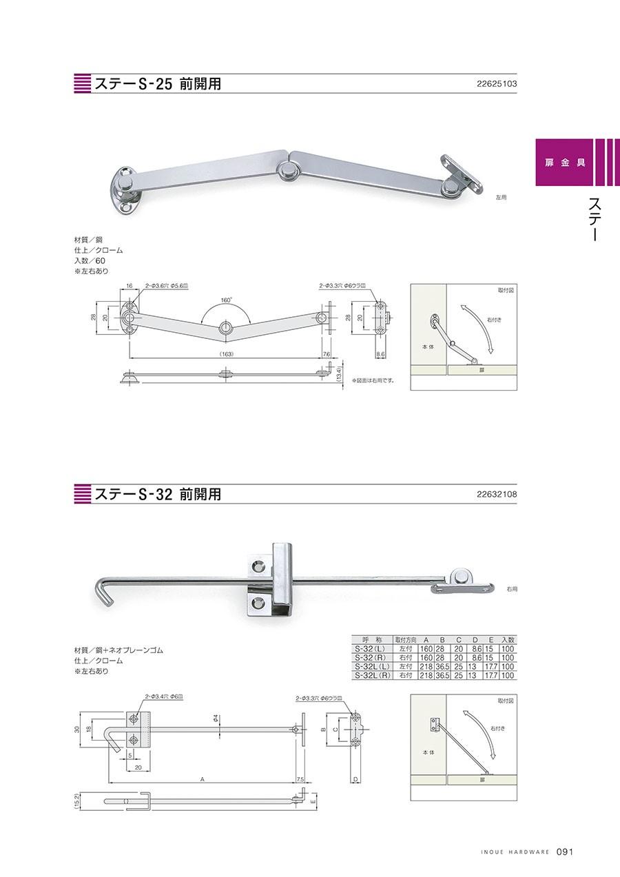 ステーS-25 前開用材質/鋼仕上/クローム入数/60※左右ありステーS-32 前開用材質/鋼+ネオプレーンゴム仕上/クローム※左右あり