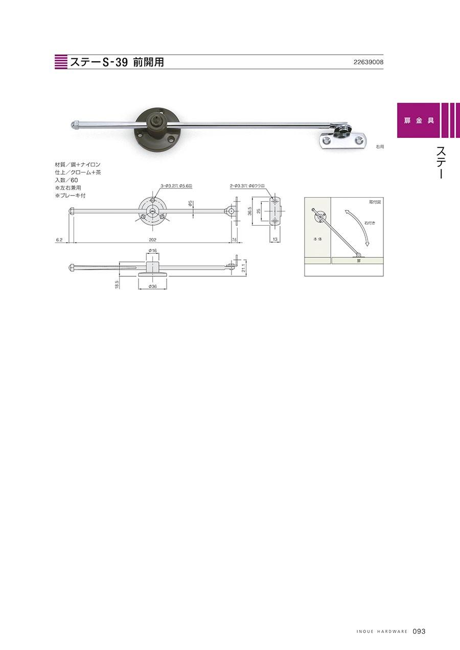 ステーS-39 前開用材質/鋼+ナイロン仕上/クローム+茶入数/60※左右兼用※ブレーキ付