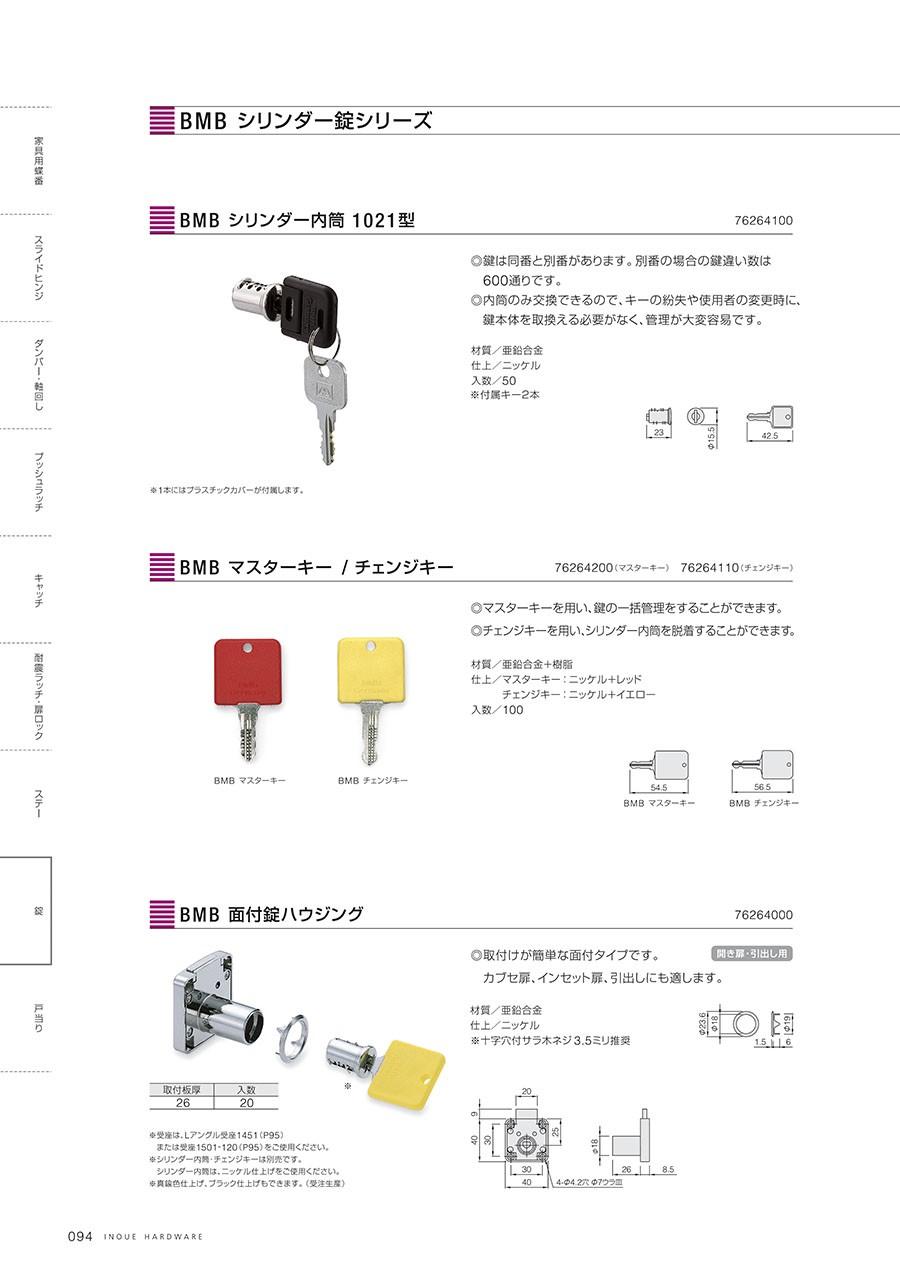BMB シリンダー錠シリーズBMB シリンダー内筒 1021型◎鍵は同番と別番があります。別番の場合の鍵違い数は600通りです。◎内筒のみ交換できるので、キーの紛失や使用者の変更時に鍵本体を取替える必要がなく、管理が大変容易です。材質/亜鉛合金仕上/ニッケル入数/50※付属キー2本BMB マスターキー / チェンジキー◎マスターキーを用い、鍵の一括管理をすることができます。◎チェンジキーを用い、シリンダー内筒を脱着することができます。材質/亜鉛合金+樹脂仕上/マスターキー:ニッケル+レッド | チェンジキー:ニッケル+イエロー入数/100BMB 面付錠ハウジング◎取付けが簡単な面付タイプです。カブセ扉、インセット扉、引出しにも適します。材質/亜鉛合金仕上/ニッケル※十字穴付サラ木ネジ3.5ミリ推奨