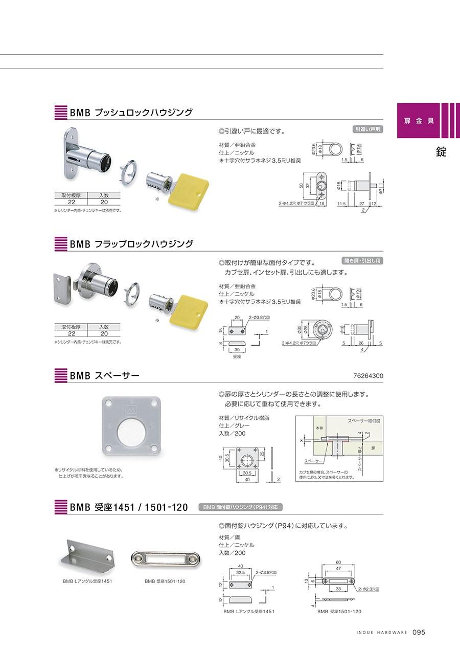 BMB プッシュロックハウジング◎引違い戸に最適です。材質/亜鉛合金仕上/ニッケル※十字穴付サラ木ネジ3.5ミリ推奨BMB フラップロックハウジング◎取付けが簡単な面付タイプです。カブセ扉、インセット扉、引出しにも適します。材質/亜鉛合金仕上/ニッケル※十字穴付サラ木ネジ3.5ミリ推奨BMB スペーサー◎扉の厚さとシリンダーの長さとの調整に使用します。必要に応じて重ねて使用できます。材質/リサイクル樹脂仕上/グレー入数/200※リサイクル材料を使用しているため、仕上げが若干異なることがあります。BMB 受座1451 / 1501-120◎面付錠ハウジング(P94)に対応しています。材質/鋼仕上/ニッケル入数/200