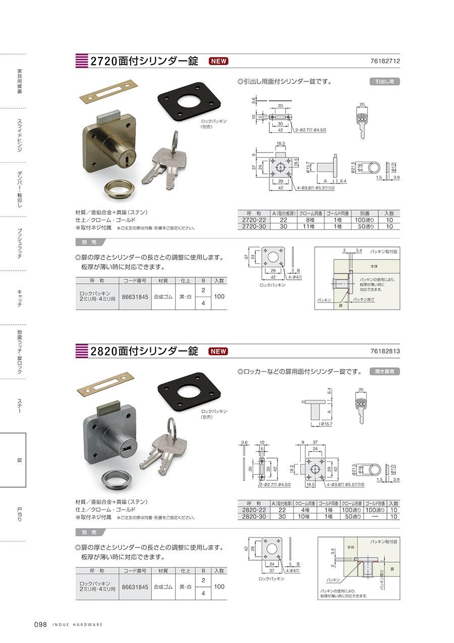 2720面付シリンダー錠◎引出し用面付シリンダー錠です。材質/亜鉛合金+真鍮(ステン)仕上/クローム・ゴールド※取付ネジ付属※ご注文の際は同番・別番をご指定ください。2820面付シリンダー錠◎ロッカーなどの扉用面付シリンダー錠です。材質/亜鉛合金+真鍮(ステン)仕上/クローム・ゴールド※取付ネジ付属※ご注文の際は同番・別番をご指定ください。別売:ロックパッキン2ミリ用・4ミリ用◎扉の厚さとシリンダーの長さとの調整に使用します。板厚が薄い時に対応できます。