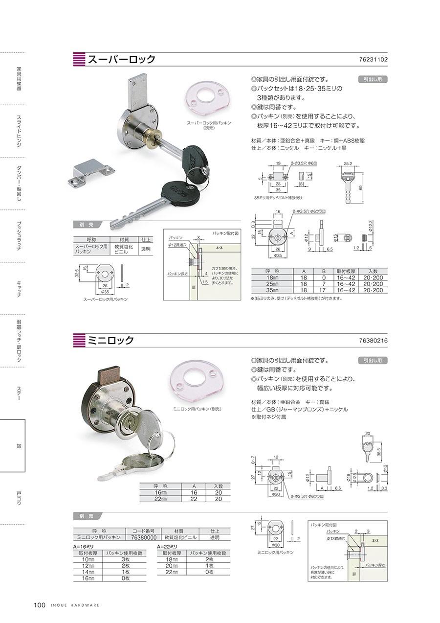 スーパーロック◎家具の引出し用面付錠です。◎バックセットは18・25・35ミリの3種類があります。◎鍵は同番です。◎パッキン(別売)を使用することにより、板厚16~42ミリまで取付け可能です。材質/本体:亜鉛合金+真鍮 | キー:鋼+ABS樹脂仕上/本体:ニッケル | キー:ニッケル+黒ミニロック◎家具の引出し用面付錠です。◎鍵は同番です。◎パッキン(別売)を使用することにより、幅広い板厚に対応可能です。材質/本体:亜鉛合金 | キー:真鍮仕上/GB(ジャーマンブロンズ)+ニッケル※取付ネジ付属