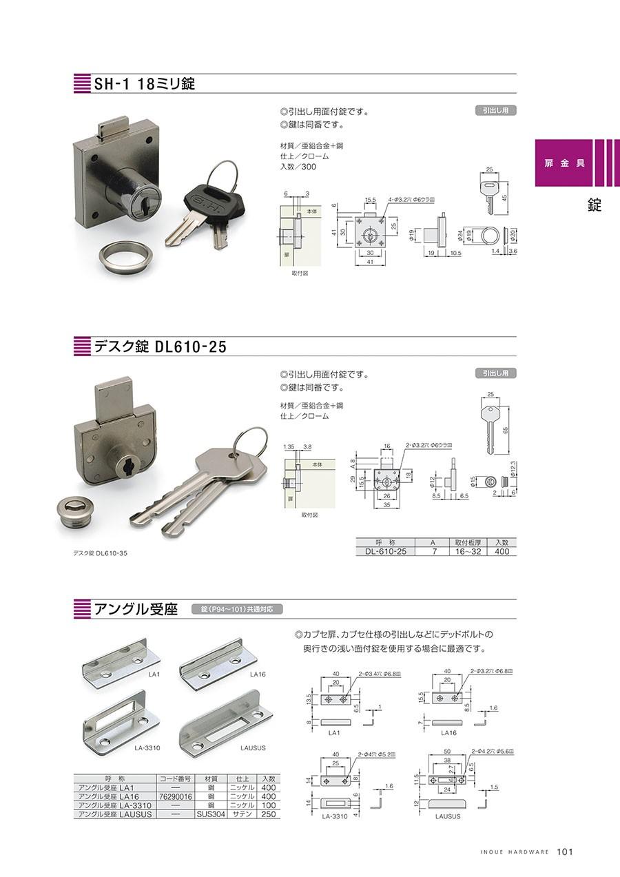 SH-1 18ミリ錠◎引出し用面付錠です。◎鍵は同番です。材質/亜鉛合金+鋼仕上/クローム入数/300デスク錠 DL610-25◎引出し用面付錠です。◎鍵は同番です。材質/亜鉛合金+鋼仕上/クロームアングル受座鍵(P94〜101)共通対応◎カブセ扉、カブセ仕様の引出しなどにデッドボルトの奥行きの浅い面付錠を使用する場合に最適です。