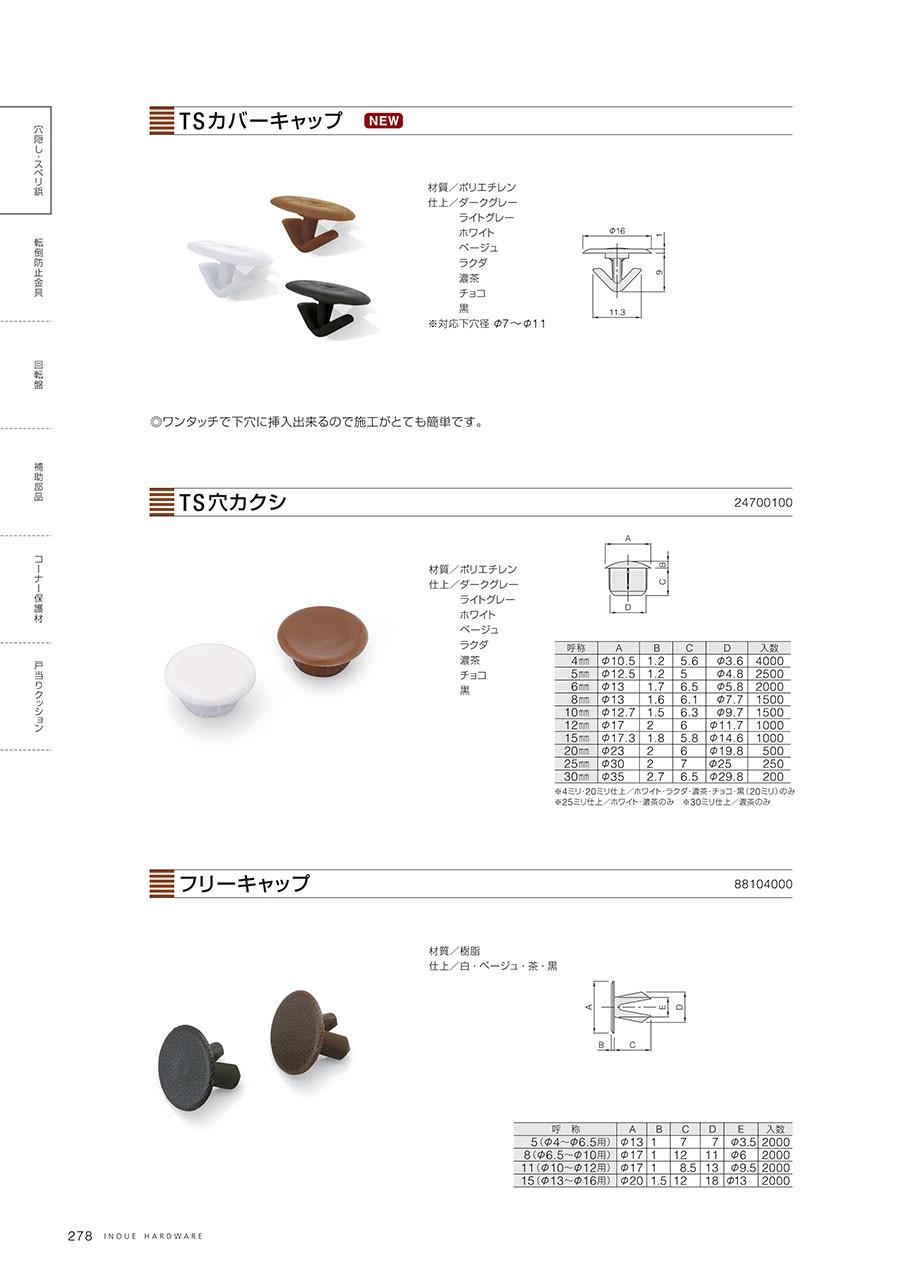 TSカバーキャップ◎ワンタッチで下穴に挿入出来るので施工がとても簡単です。材質/ポリエチレン仕上/ダークグレー・ライトグレー・ホワイト・ベージュ・ラクダ・濃茶・チョコ・黒※対応下穴径φ7〜φ11TS穴カクシ材質/ポリエチレン仕上/ダークグレー・ライトグレー・ホワイト・ベージュ・ラクダ・濃茶・チョコ・黒フリーキャップ材質/樹脂仕上/白・ベージュ・茶・黒