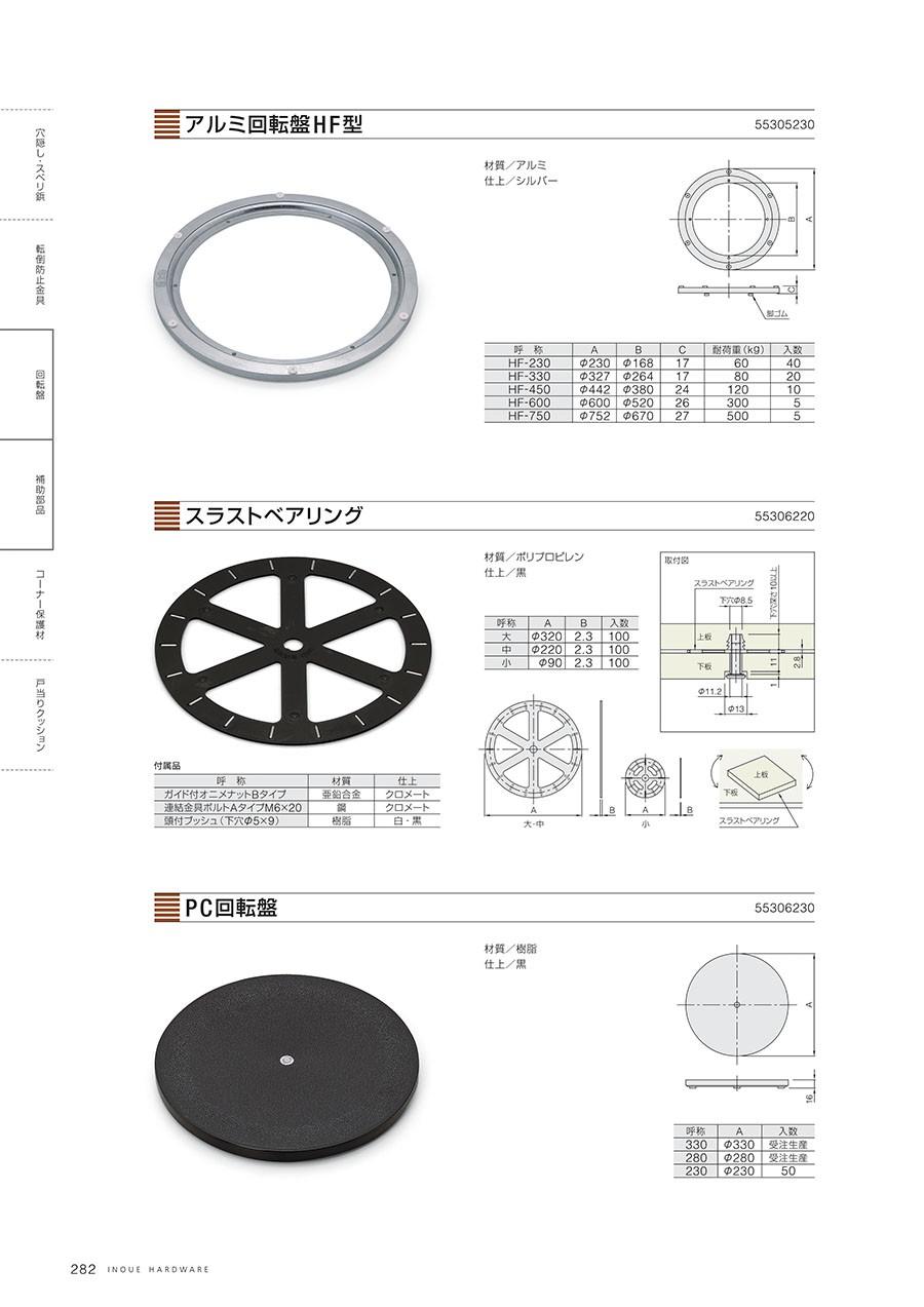 アルミ回転盤HF型材質/アルミ仕上/シルバースラストベアリング材質/ポリプロピレン仕上/黒PC回転盤材質/樹脂仕上/黒