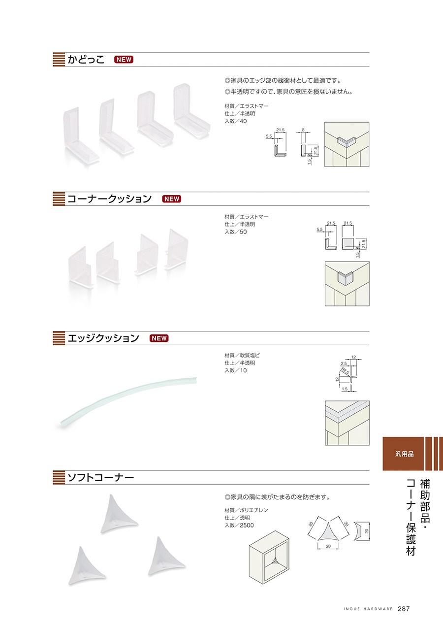 かどっこ◎家具のエッジ部の緩衝材として最適です。◎半透明ですので、家具の意匠を損ないません。材質/エラストマー仕上/半透明入数/40コーナークッション材質/エラストマー仕上/半透明入数/50エッジクッション材質/軟質塩ビ仕上/半透明入数/10ソフトコーナー◎家具の隅に埃がたまるのを防ぎます。材質/ポリエチレン仕上/透明入数/2500