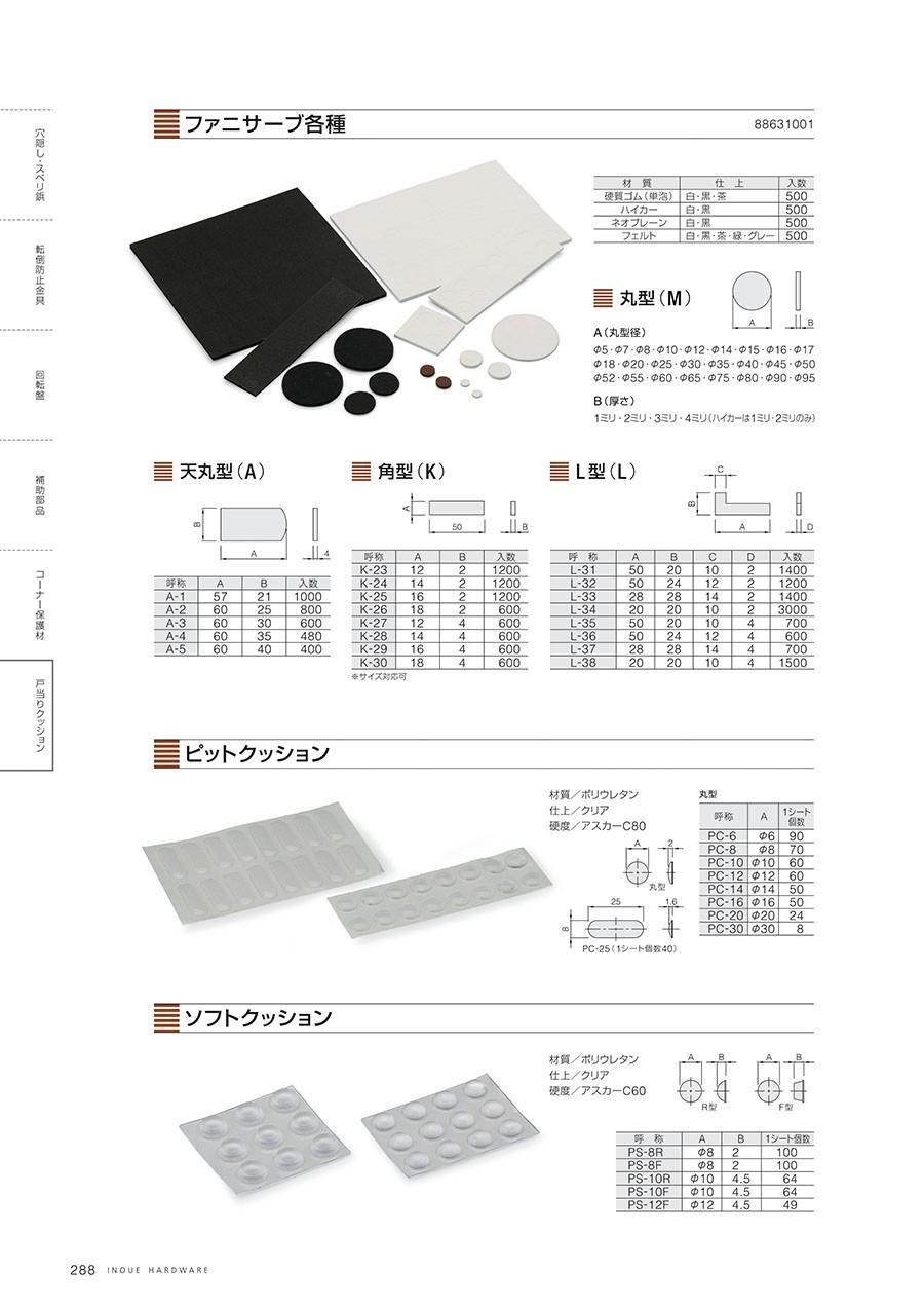ファニサーブ各種丸型(M)・点丸型・角型(K)・L型(L)材質/硬質ゴム(単泡)・ハイカー・ネオプレーン・フェルト仕上/白・黒・茶・緑・グレーピットクッション材質/ポリウレタン仕上/クリア硬度/アスカーC80ソフトクッション材質/ポリウレタン仕上/クリア硬度/アスカーC60ソフトコーナー◎家具の隅に埃がたまるのを防ぎます。材質/ポリエチレン仕上/透明入数/2500