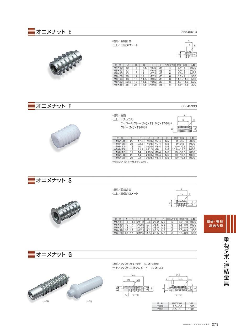 オニメナット E材質/亜鉛合金仕上/三価クロメートオニメナット F材質/樹脂仕上/ナチュラル・チャコールグレー(M6x13・M6x17のみ)・グレー(M6x13のみ)オニメナット S材質/亜鉛合金仕上/三価クロメートオニメナット G材質/ツバ無:亜鉛合金・ツバ付:樹脂仕上/ツバ無:三価クロメート・ツバ付:白