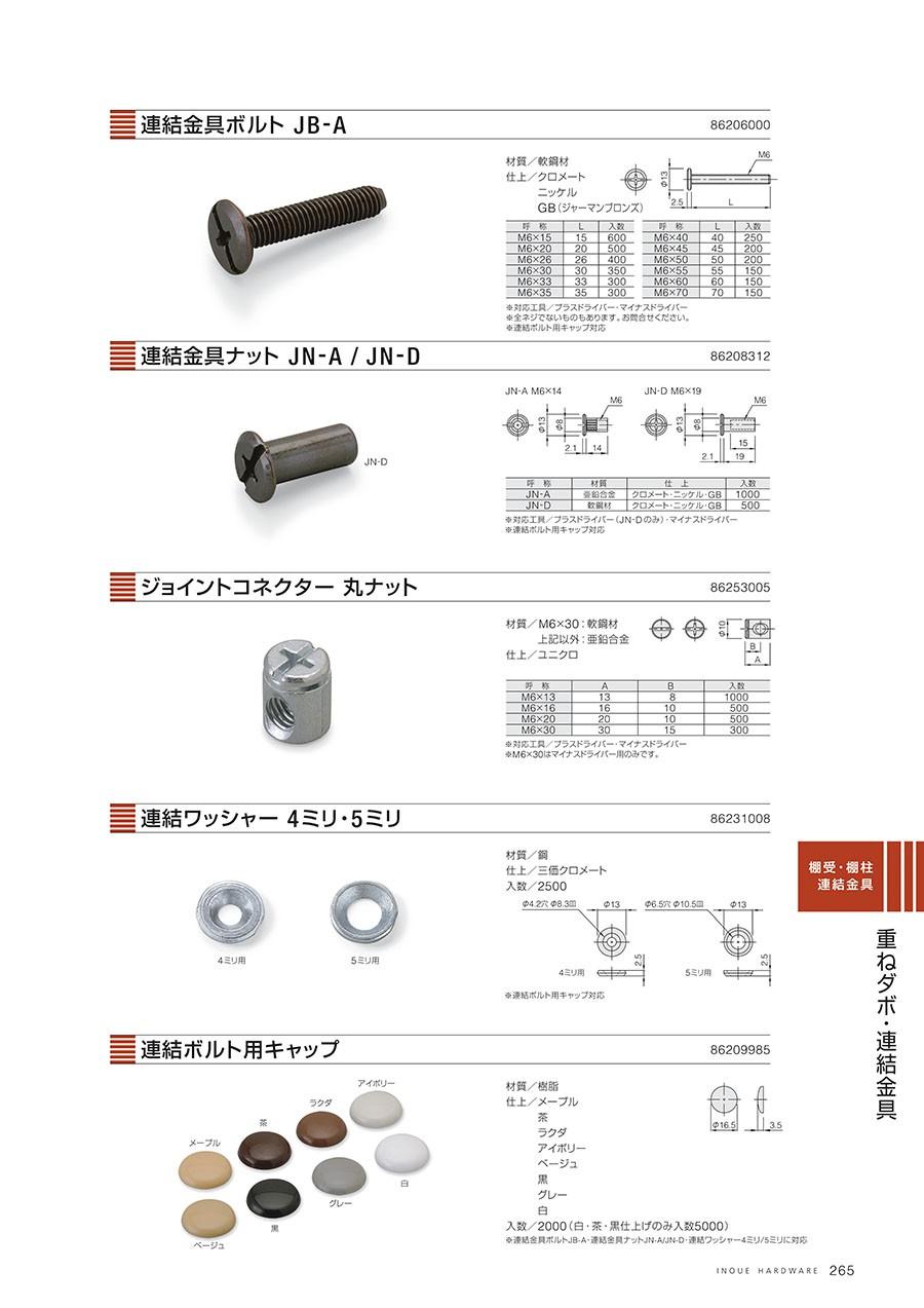 連結金具ボルト JB-A材質/軟鋼材仕上/クロメート・ニッケル・GB(ジャーマンブロンズ)※対応工具/プラスドライバー・マイナスドライバー※全ネジでないものもあります。お問い合わせください。※連結ボルト用キャップ対応連結金具ナット JN-A / JN-D※対応工具/プラスドライバー・マイナスドライバー※連結ボルト用キャップ対応ジョイントコネクター 丸ナット材質/M6x30:軟鋼材・上記以外:亜鉛合金仕上/ユニクロ※対応工具/プラスドライバー・マイナスドライバー※M6x30はマイナスドライバー用のみです。連結ワッシャー 4ミリ・5ミリ材質/鋼仕上/三価クロメート入数/2500※連結ボルト用キャップ対応連結ボルト用キャップ材質/樹脂仕上/メープル・茶・ラクダ・アイボリー・ベージュ・黒・グレー・白入数/2000(白・茶・黒仕上げのみ入数5000)※連結金具ボルト JB-A・連結金具ナット JN-A / JN-D・連結ワッシャー 4ミリ・5ミリに対応