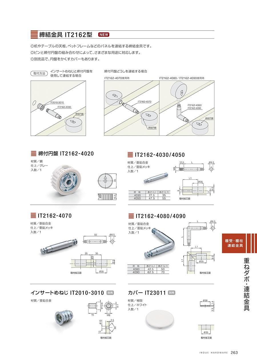 締結金具 IT2162型◎机やテーブルの天板、別途フレームなどのパネルを連結する締結金具です。◎ピンと締結円盤の組み合わせによって、さまざまな用途に対応します。◎別売品で、円盤をかくすカバーもあります。締付円盤 IT2162-4020材質/鋼仕上/グレー入数/1IT2162-4030/4050材質/亜鉛合金仕上/亜鉛メッキ入数/1IT2162-4070材質/亜鉛合金仕上/亜鉛メッキ入数/1IT2162-4080/4090材質/亜鉛合金仕上/亜鉛メッキ入数/1インサートめねじ IT2010-3010材質/亜鉛合金カバー IT23011(別売)材質/樹脂仕上/ホワイト入数/1