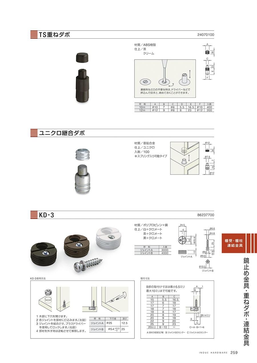 TS重ねダボ材質/ABS樹脂仕上/茶・クリーム入数/10mm:400・12mm:200運搬時など凸の不要な時は、ドライバーなどで押しこんでまわすと、納めておくことができます。ユニクロ継合ダボ材質/亜鉛合金仕上/ユニクロ入数/100※スプリング入り可動タイプKD-3材質/ポリプロピレン+鋼仕上/白+クロメート・茶+クロメート・黒+クロメート入数/ジョイントA:3000・ジョイントB:4000