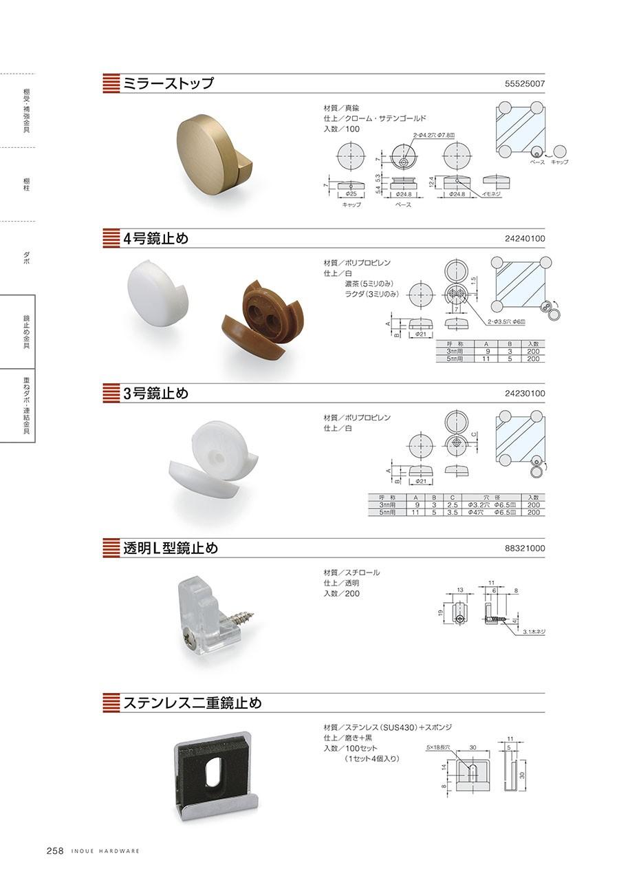 ミラーストップ材質/真鍮仕上/クローム・サテンゴールド入数/1004号鏡止め材質/ポリプロピレン仕上/白・濃茶(5ミリのみ)・ラクダ(3ミリのみ)3号鏡止め材質/ポリプロピレン仕上/白透明L型鏡止め材質/スチロール仕上/透明入数/200ステンレス二重鏡止め材質/ステンレス(SUS430)+スポンジ仕上/磨き+黒入数/100セット(1セット4個入り)