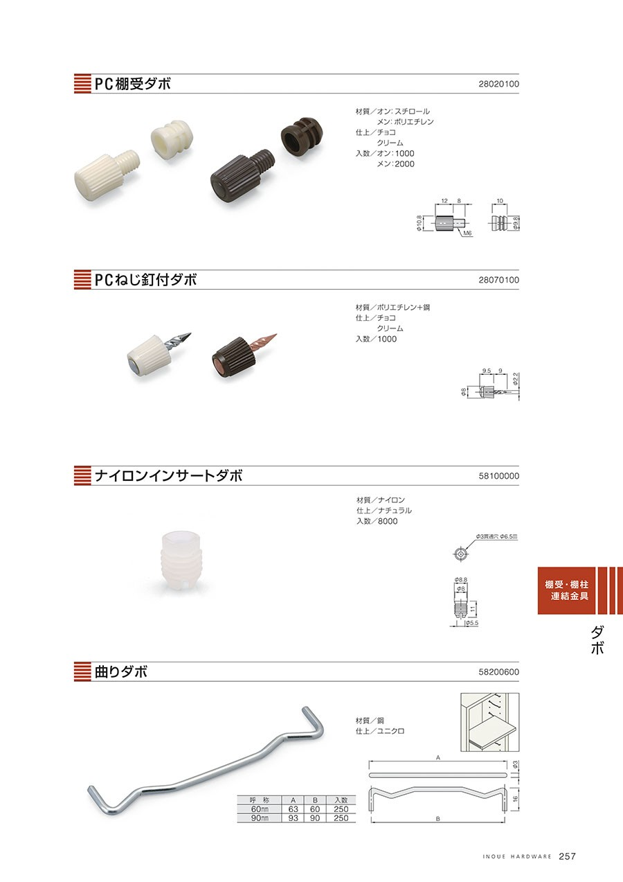 PC棚受ダボ材質/オン:スチロール | メン:ポリエチレン仕上/チョコ・クリーム入数/オン:1000 | メン:2000PCねじ釘付ダボ材質/ポリエチレン+鋼仕上/チョコ・クリーム入数/1000ナイロンインサートダボ材質/ナイロン仕上/ナチュラル入数/8000曲りダボ材質/鋼仕上/ユニクロ入数/60mm:250 | 90mm:250