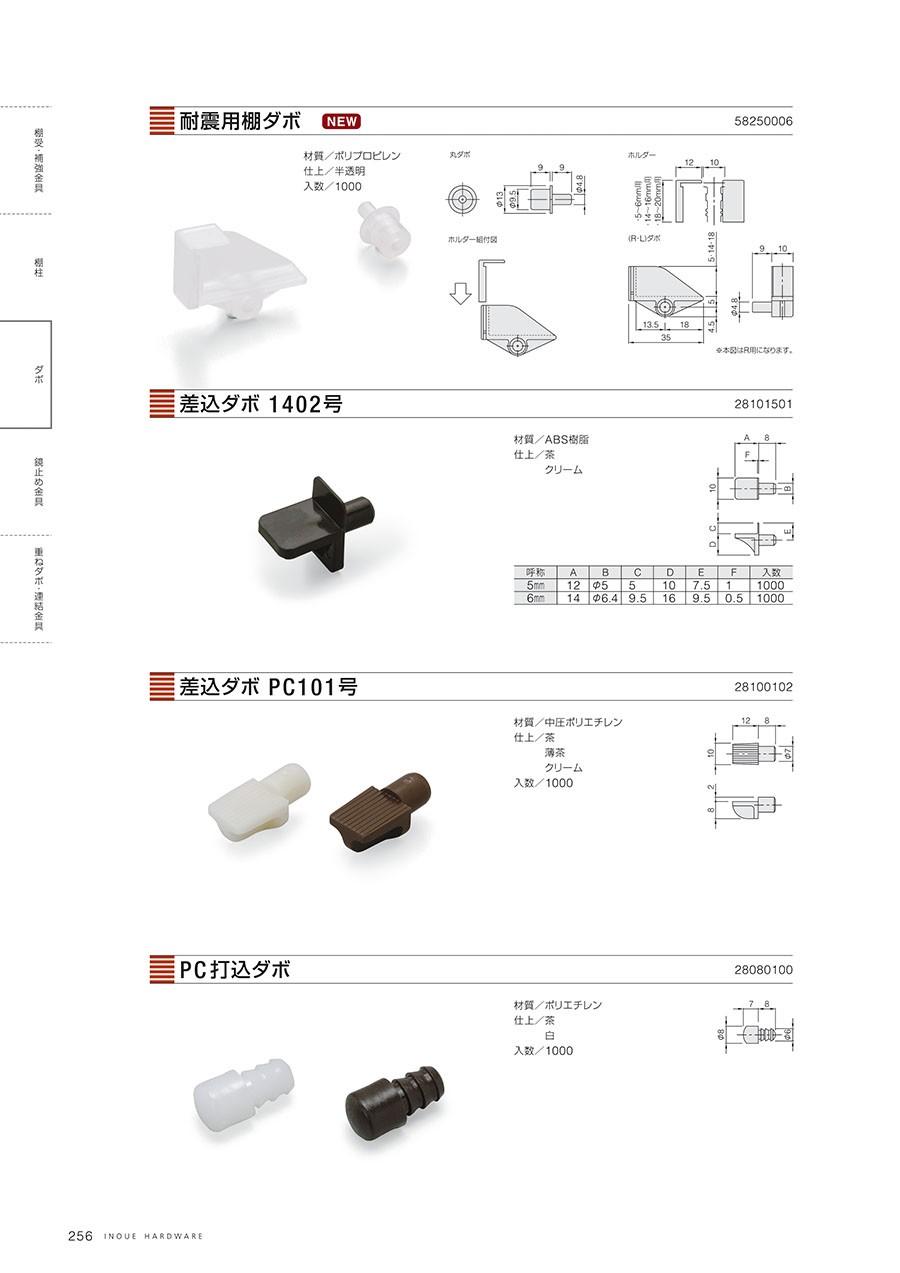 耐震用棚ダボ材質/ポリプロピレン仕上/半透明入数/1000差込ダボ 1402号材質/ABS樹脂仕上/茶・クリーム差込ダボ PC101号材質/中圧ポリエチレン仕上/茶・薄茶・クリーム入数/1000PC打込ダボ材質/ポリエチレン仕上/茶・白入数/1000