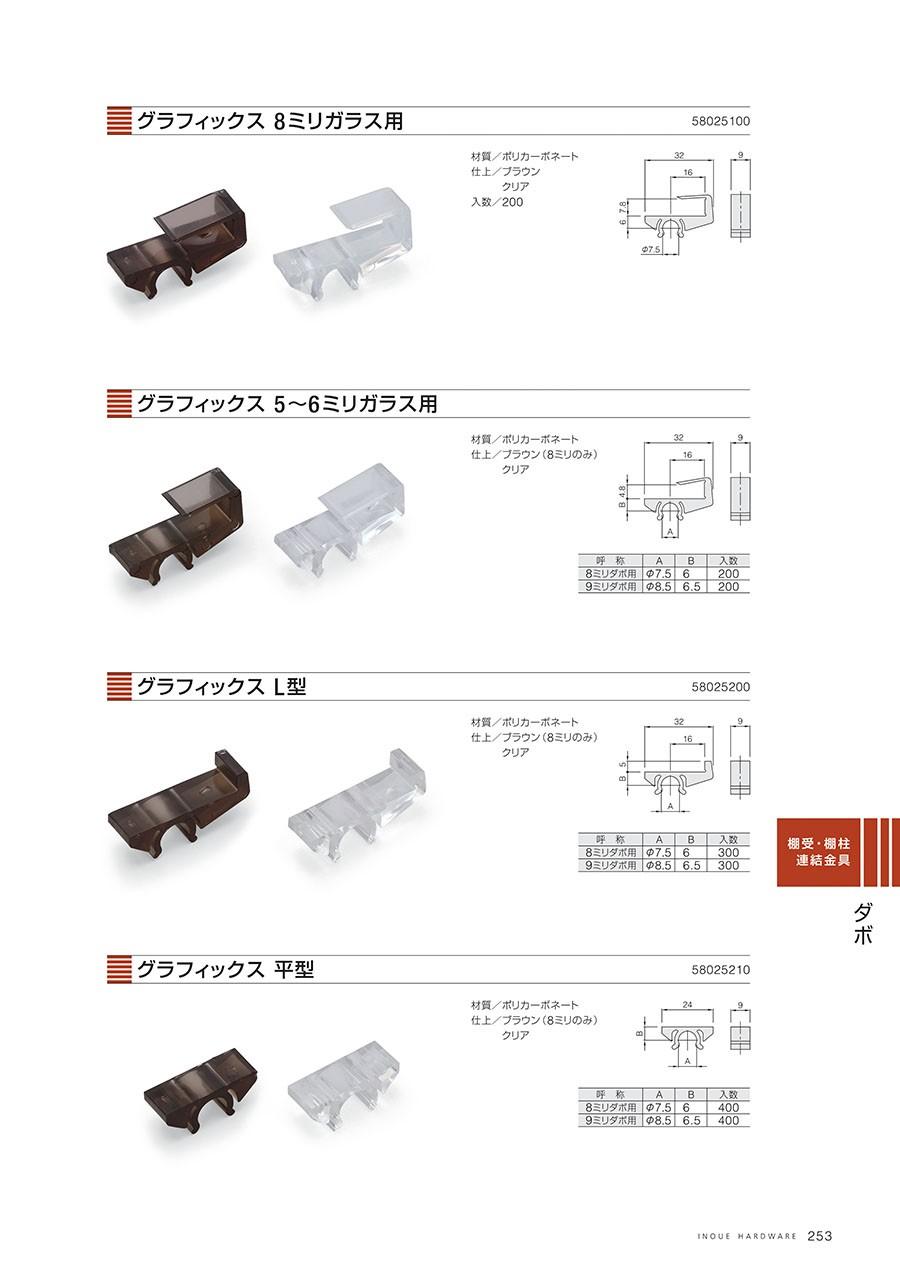 グラフィックス 8ミリガラス用材質/ポリカーボネート仕上/ブラウン・クリア入数/200グラフィックス 5〜6ミリガラス用材質/ポリカーボネート仕上/ブラウン(8ミリのみ)・クリアグラフィックス L型材質/ポリカーボネート仕上/ブラウン(8ミリのみ)・クリアグラフィックス 平型材質/ポリカーボネート仕上/ブラウン(8ミリのみ)・クリア