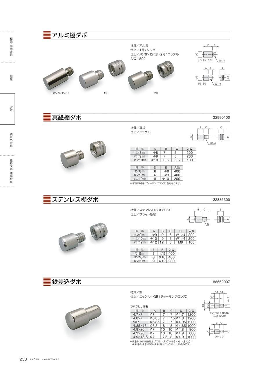 アルミ棚ダボ材質/アルミ仕上/1号:シルバー仕上/メン9x15ミリ・2号:ニッケル入数/500真鍮棚ダボ材質/真鍮仕上/ニッケル※8ミリはGB(ジャーマンブロンズ)色もあります。ステンレス棚ダボ材質/ステンレス(SUS303)仕上/ブライト処理鉄差込ダボ材質/鋼仕上/ニッケル・GB(ジャーマンブロンズ)※5.85x16はGB仕上げのみ、4.7x7・4.85x16・4.8x20・4.9x20・4.9x15.5・4.9x16はニッケル仕上げのみです。