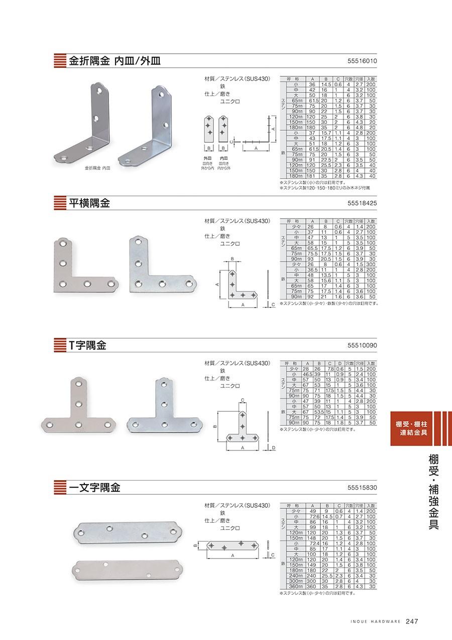 金折隅金 内皿/外皿材質/ステンレス(SUS430)・鉄仕上/磨き・ユニクロ※ステンレス製(小)の穴は釘用です。※ステンレス製120・150・180ミリの木ネジ附属。平横隅金材質/ステンレス(SUS430)・鉄仕上/磨き・ユニクロ※ステンレス製(小・少々)・鉄製(少々)の穴は釘用です。T字隅金材質/ステンレス(SUS430)・鉄仕上/磨き・ユニクロ※ステンレス製(小・少々)の穴は釘用です。一文字隅金材質/ステンレス(SUS430)・鉄仕上/磨き・ユニクロ※ステンレス製(小・少々)の穴は釘用です。