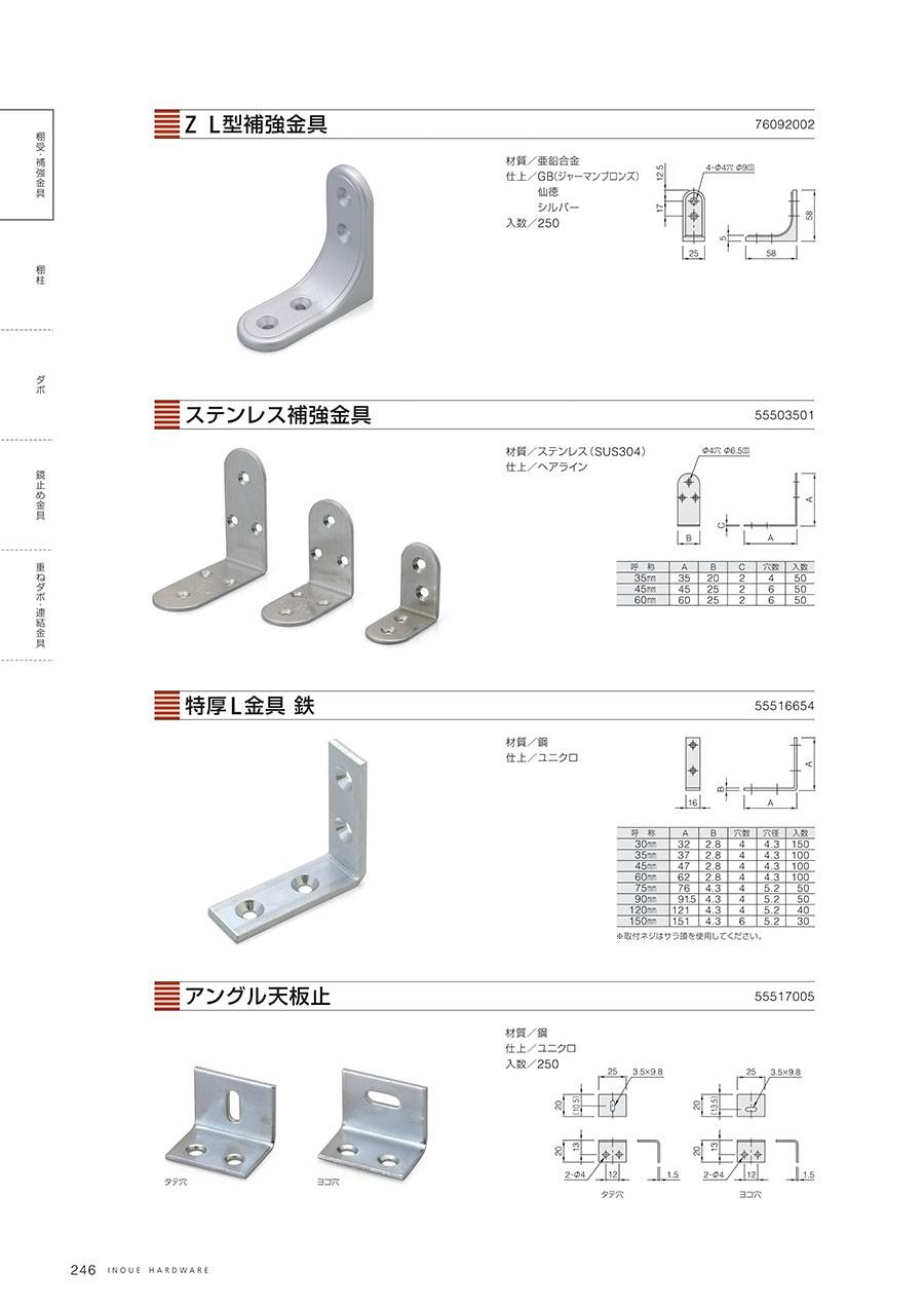 Z L型補強金具材質/亜鉛合金仕上/GB(ジャーマンブロンズ)・仙徳・シルバー入数/250ステンレス補強金具材質/ステンレス(SUS304)仕上/ヘアライン特厚L金具 鉄材質/鋼仕上/ユニクロ※取付ネジはサラ頭を使用してください。アングル天板止材質/鋼仕上/ユニクロ入数/250