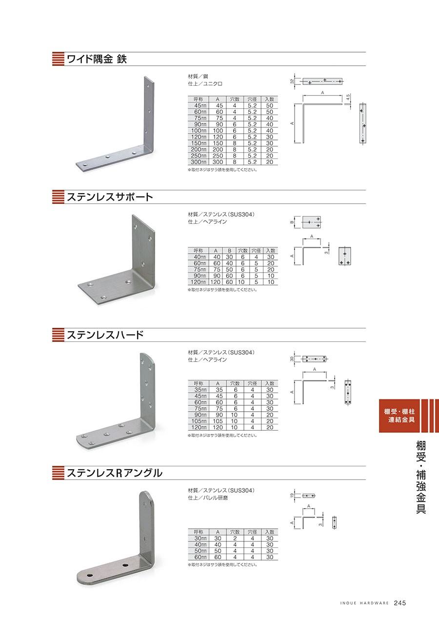 ワイド隅金 鉄材質/鋼仕上/ユニクロ※取付ネジはサラ頭を使用してください。ステンレスサポート材質/ステンレス(SUS304)仕上/ヘアライン※取付ネジはサラ頭を使用してください。ステンレスハード材質/ステンレス(SUS304)仕上/ヘアライン※取付ネジはサラ頭を使用してください。ステンレスRアングル材質/ステンレス(SUS304)仕上/バレル研磨※取付ネジはサラ頭を使用してください。