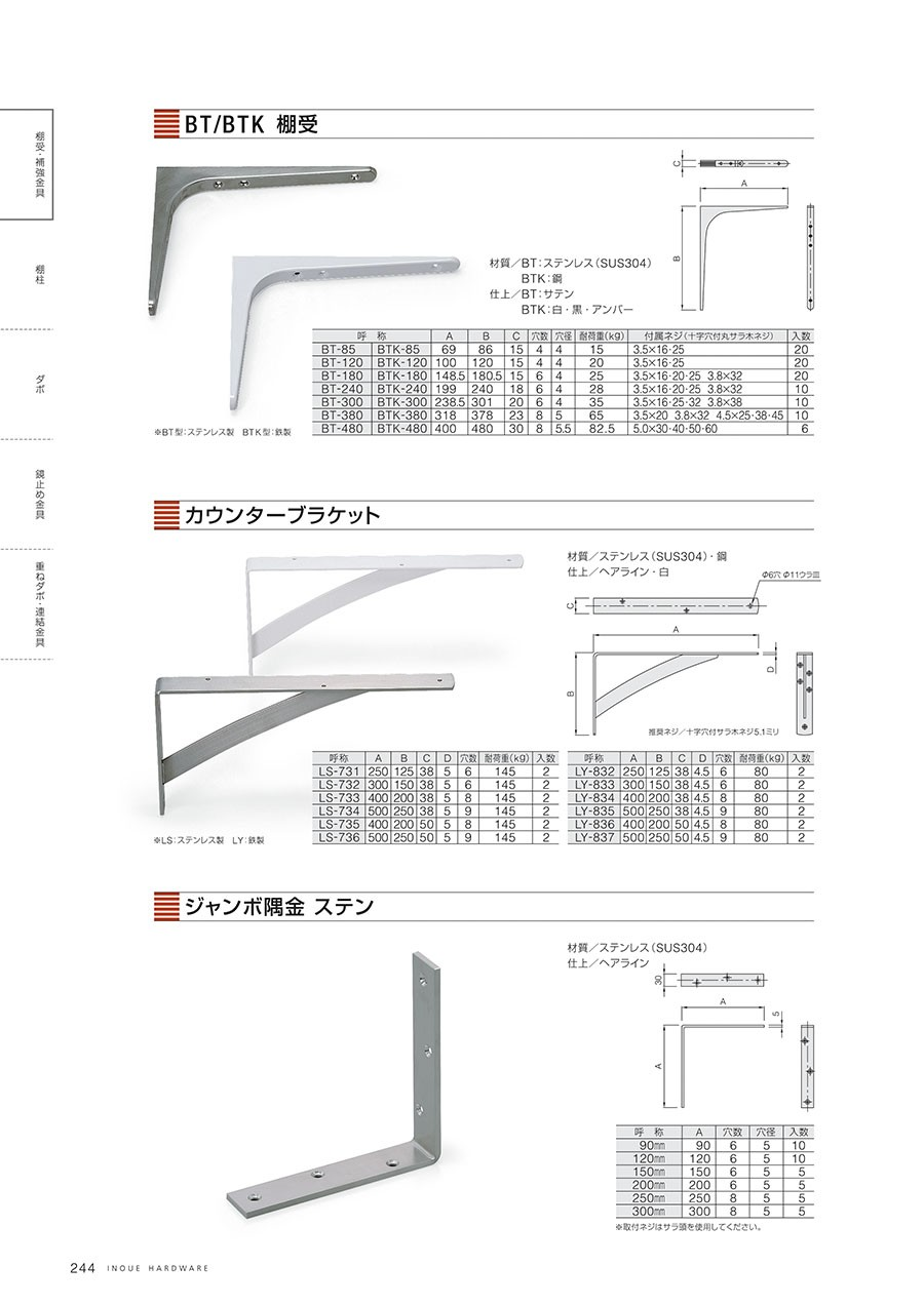 BT/BTK 棚受材質/BT:ステンレス(SUS304) | BTK:鋼仕上/BT:サテン | BTK:白・黒・アンバー※BT型:ステンレス製 BTK型:鉄製カウンターブラケット材質/ステンレス(SUS304)・鋼仕上/ヘアライン・白※LS:ステンレス製 LY:鉄製ジャンボ隅金 ステン材質/ステンレス(SUS304)仕上/ヘアライン