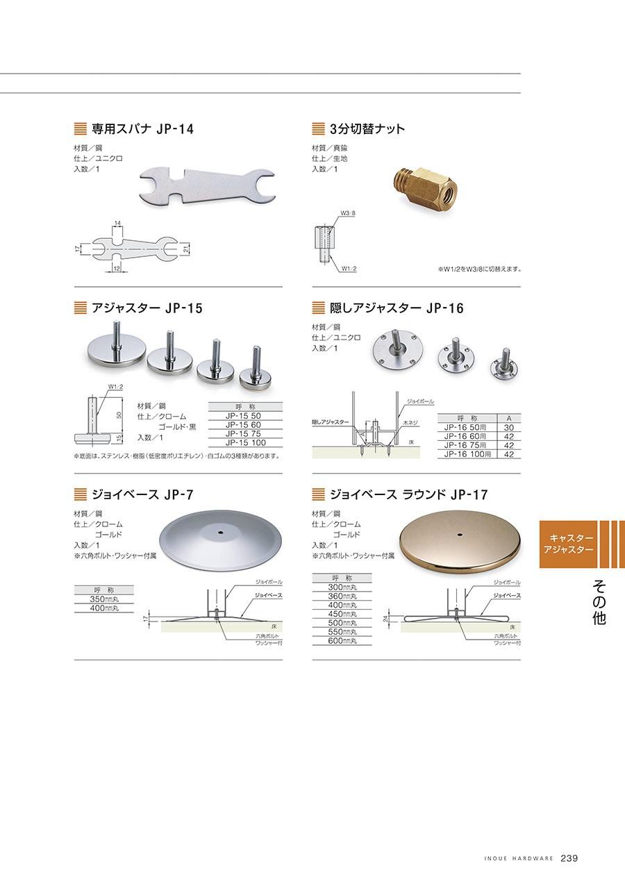 専用スパナ JP-14材質/鋼仕上/ユニクロ入数/13分切替ナット材質/真鍮仕上/生地入数/1アジャスター JP-15材質/鋼仕上/クローム・ゴールド・黒入数/1※底面は、ステンレス・樹脂(低密度ポリエチレン)・白ゴムの3種類があります。隠しアジャスター JP-16材質/鋼仕上/ユニクロ入数/1ジョイベース JP-7材質/鋼仕上/クローム・ゴールド入数/1※六角ボルト・ワッシャー付属ジョイベース ラウンド JP-17材質/鋼仕上/クローム・ゴールド入数/1※六角ボルト・ワッシャー付属