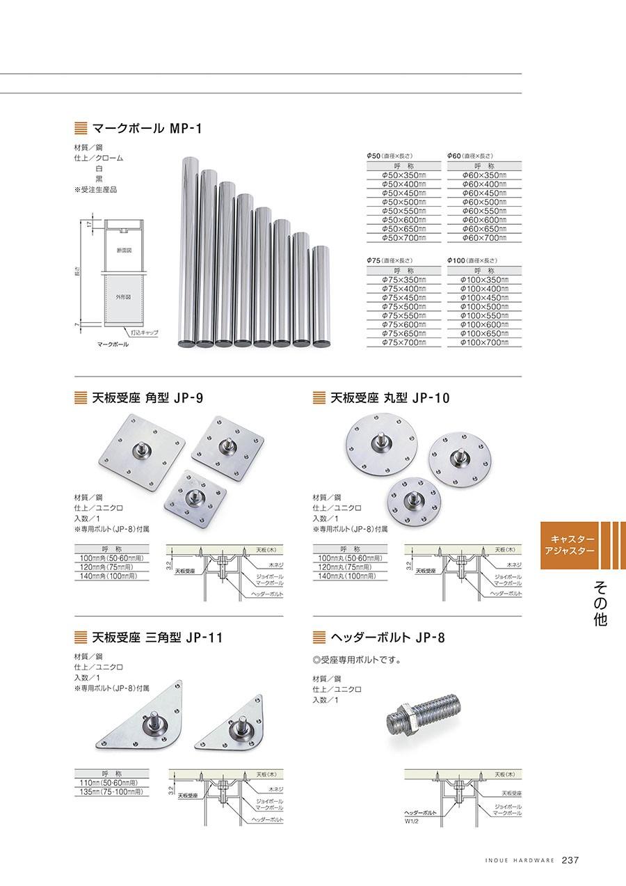 マークポール MP-1材質/亜鉛合金仕上/クローム・白・黒※受注生産品天板受座 角型 JP-9材質/鋼仕上/ユニクロ入数/1※専用ボルト(JP-8)付属天板受座 丸型 JP-10材質/鋼仕上/ユニクロ入数/1※専用ボルト(JP-8)付属天板受座 三角型 JP-11材質/鋼仕上/ユニクロ入数/1※専用ボルト(JP-8)付属ヘッダーボルト JP-8◎受座専用ボルトです。材質/鋼仕上/ユニクロ入数/1