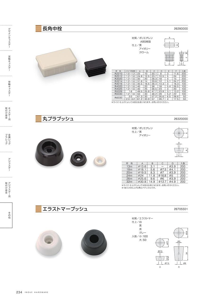 長角中栓材質/ポリエチレン・ABS樹脂仕上/黒・アイボリー・クローム丸プラブッシュ材質/ポリエチレン仕上/黒・アイボリーエラストマーブッシュ材質/エラストマー仕上/白・黒・茶・グレー入数/小:100 | 大:50