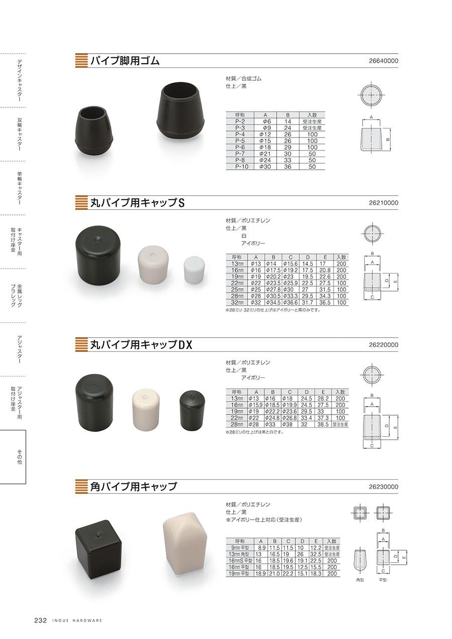 パイプ脚用ゴム材質/合成ゴム仕上/黒丸パイプ用キャップS材質/ポリエチレン仕上/黒・白・アイボリー※28ミリ・32ミリの仕上げはアイボリーと黒のみです。丸パイプ用キャップDX材質/ポリエチレン仕上/黒・アイボリー※28ミリの仕上げは黒と白です。角パイプ用キャップ材質/ポリエチレン仕上/黒※アイボリー仕上対応(受注生産)