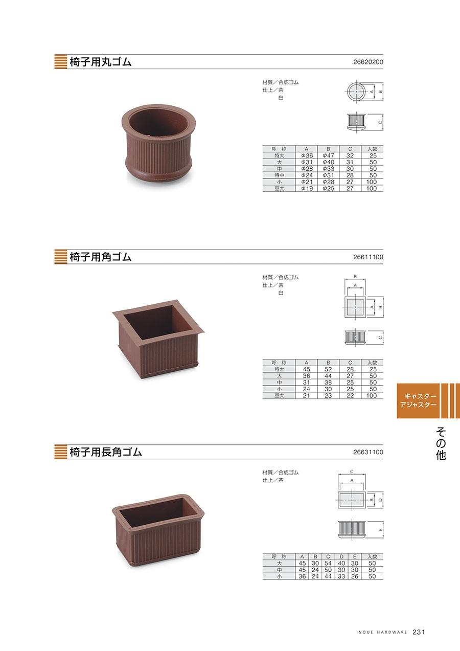 椅子用丸ゴム材質/合成ゴム仕上/茶・白椅子用角ゴム材質/合成ゴム仕上/茶・白椅子用長角ゴム材質/合成ゴム仕上/茶