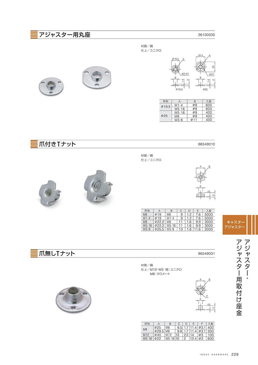 アジャスター用丸座材質/鋼仕上/ユニクロ爪付きTナット材質/鋼仕上/ユニクロ爪無しTナット材質/鋼仕上/W12・W5/16:ユニクロ | M8:クロメート