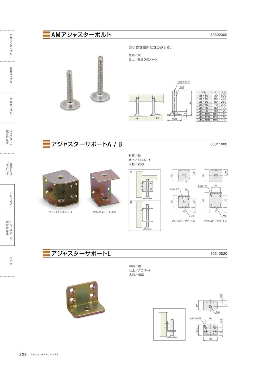AMアジャスターボルト◎小さな傾斜になじみます。材質/鋼仕上/三価クロメートアジャスターサポートA/B材質/鋼仕上/クロメート入数/200アジャスターサポートL材質/鋼仕上/クロメート入数/400