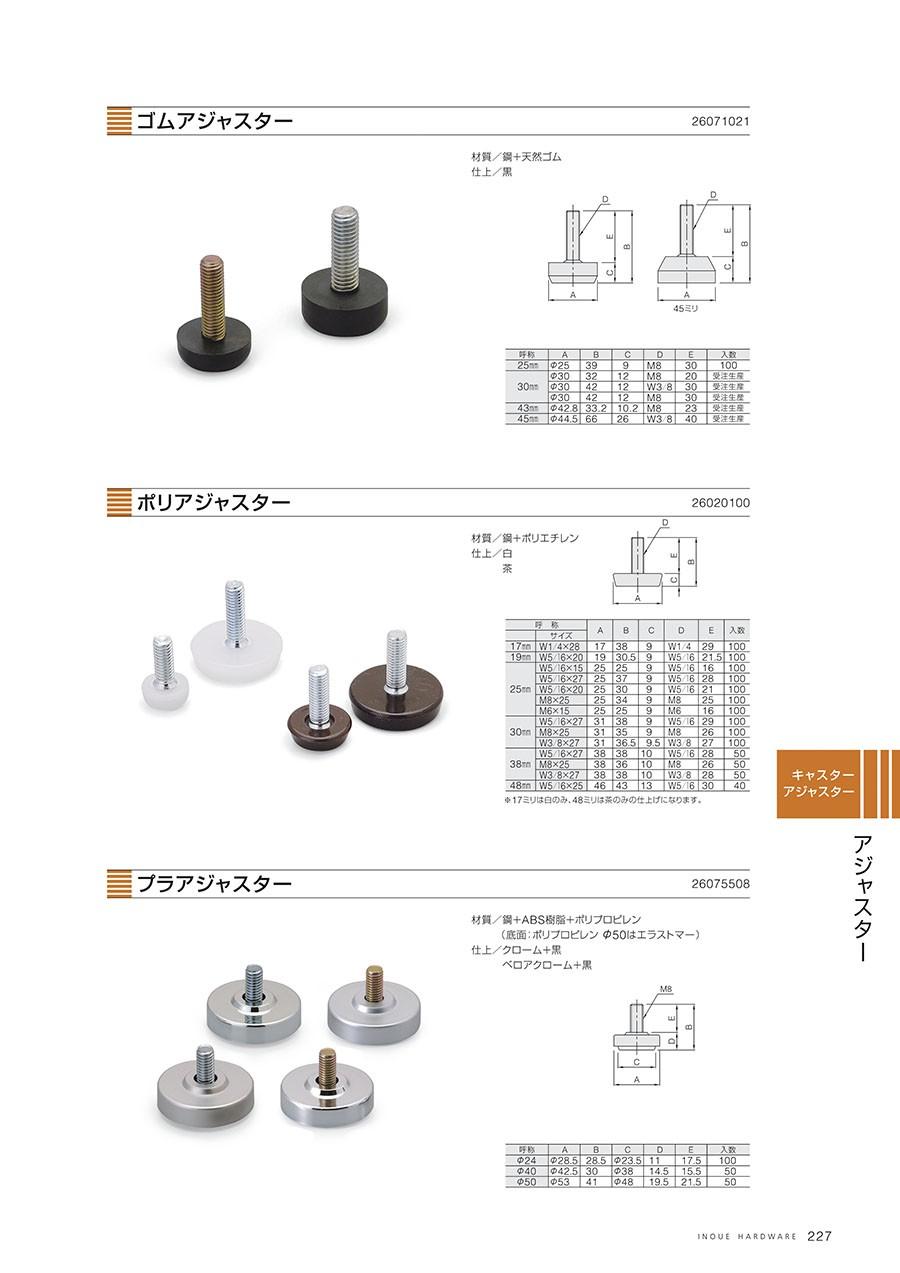 ゴムアジャスター材質/鋼+天然ゴム仕上/黒ポリアジャスター材質/鋼+ポリエチレン仕上/白・茶※17ミリは白のみ、48ミリは茶のみの仕上げになります。プラアジャスター材質/鋼+ABS樹脂+ポリプロピレン(底面:ポリプロピレンφ50はエラストマー)仕上/クローム+黒・ベロアクローム+黒