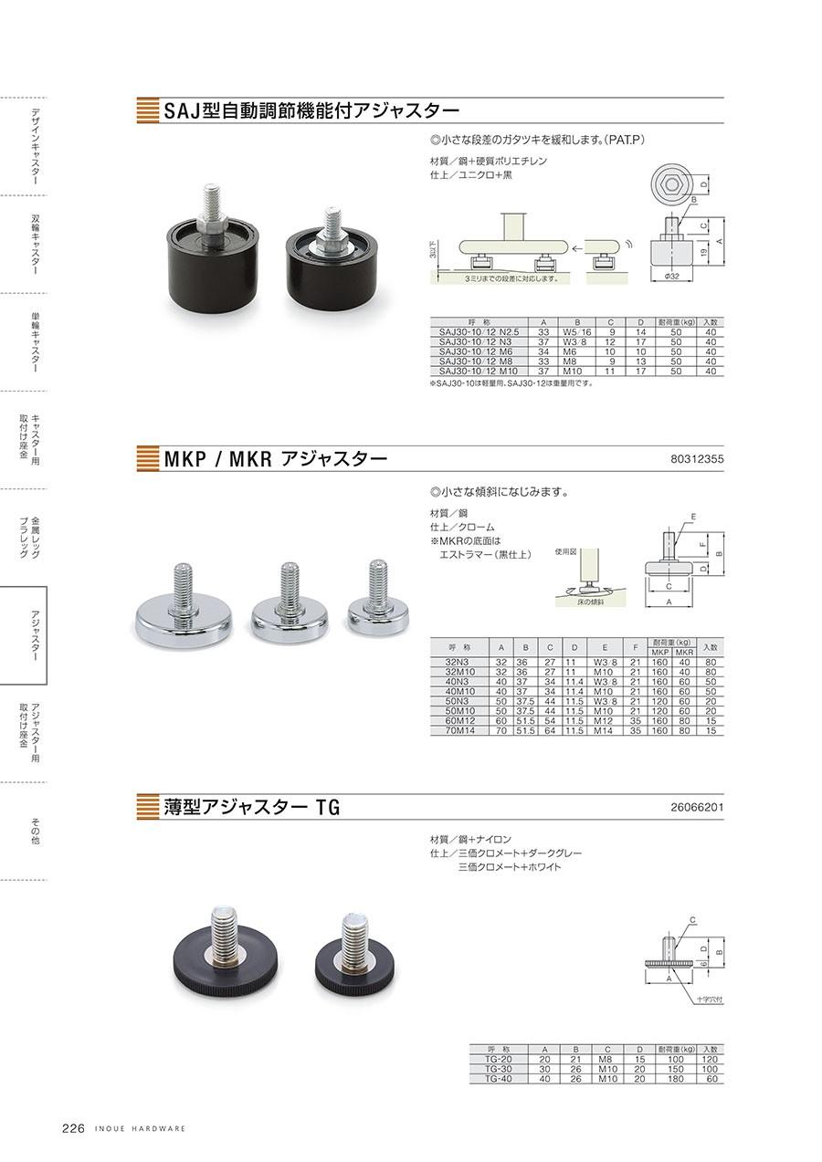 SAJ型自動調節機能付アジャスター◎小さな段差のガタツキを緩和します。(PAT.P)材質/鋼+硬質ポリエチレン仕上/ユニクロ+黒※SAJ30-10は軽量用、SAJ30-12は重量用です。MKP / MKRアジャスター◎小さな傾斜になじみます。材質/鋼仕上/クローム※MKRの底面はエラストマー(黒仕上)薄型アジャスター TG材質/鋼+ナイロン仕上/三価クロメート+ダークグレー・三価クロメート+ホワイト