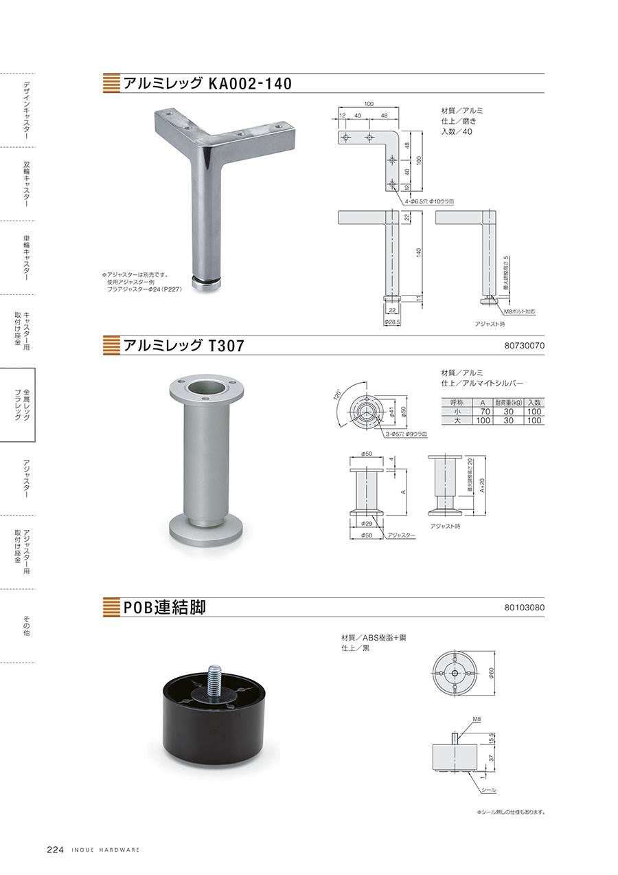 アルミレッグ KA002-140材質/アルミ仕上/磨き入数/40※アジャスターは別売です。 使用アジャスター例:ブラアジャスターφ24(P227)アルミレッグ T307材質/アルミ仕上/アルマイトシルバーPOB連結脚材質/ABS樹脂+鋼仕上/黒