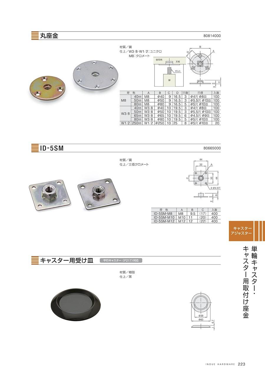丸座金材質/鋼仕上/W3/8・W1/2:ユニクロ | M8:クロメートID-5SM材質/鋼仕上/三価クロメートキャスター用受け皿並行キャスター(P217)対応材質/樹脂仕上/黒