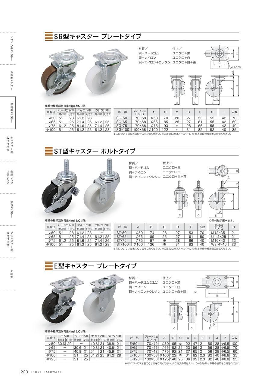 SG型キャスター プレートタイプ材質/鋼+ハードゴム(ゴム)・鋼+ナイロン・鋼+ナイロン+ウレタン仕上/ユニクロ+黒・ユニクロ+白・ユニクロ+白+茶ST型キャスター ボルトタイプ材質/鋼+ハードゴム(ゴム)・鋼+ナイロン・鋼+ナイロン+ウレタン仕上/ユニクロ+黒・ユニクロ+白・ユニクロ+白+茶E型キャスター プレートタイプ材質/鋼+ハードゴム(ゴム)・鋼+ナイロン・鋼+ナイロン+ウレタン仕上/ユニクロ+黒・ユニクロ+白・ユニクロ+白+茶