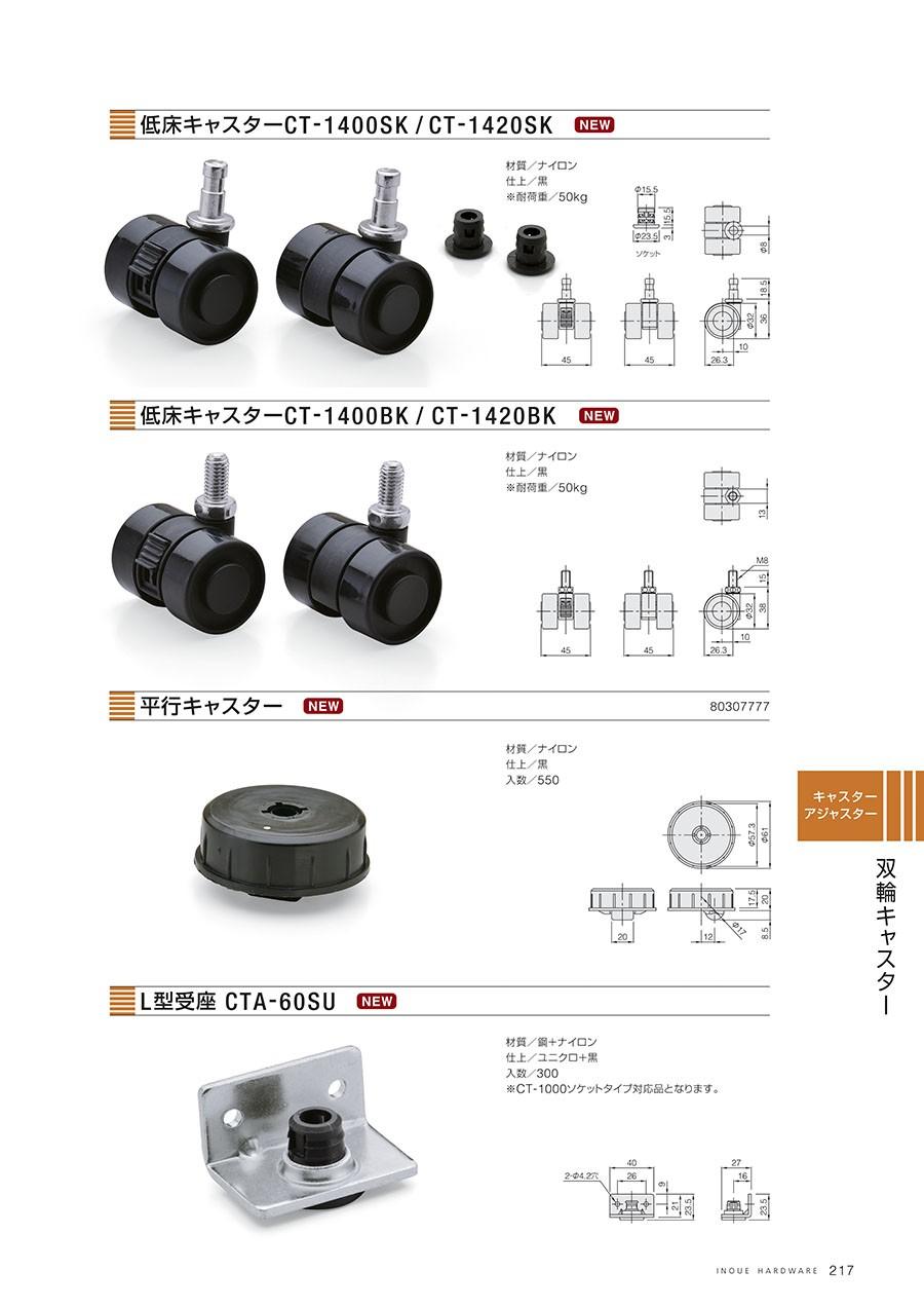 低床キャスターCT-1400SK / CT-1420SK材質/ナイロン仕上/黒※耐荷重/50kg低床キャスターCT-1400BK / CT-1420BK材質/ナイロン仕上/黒※耐荷重/50kg平行キャスター材質/ナイロン仕上/黒入数/550L型受座 CTA-60SU材質/鋼+ナイロン仕上/ユニクロ+黒入数/300※CT-1000ソケットタイプ対応品となります。