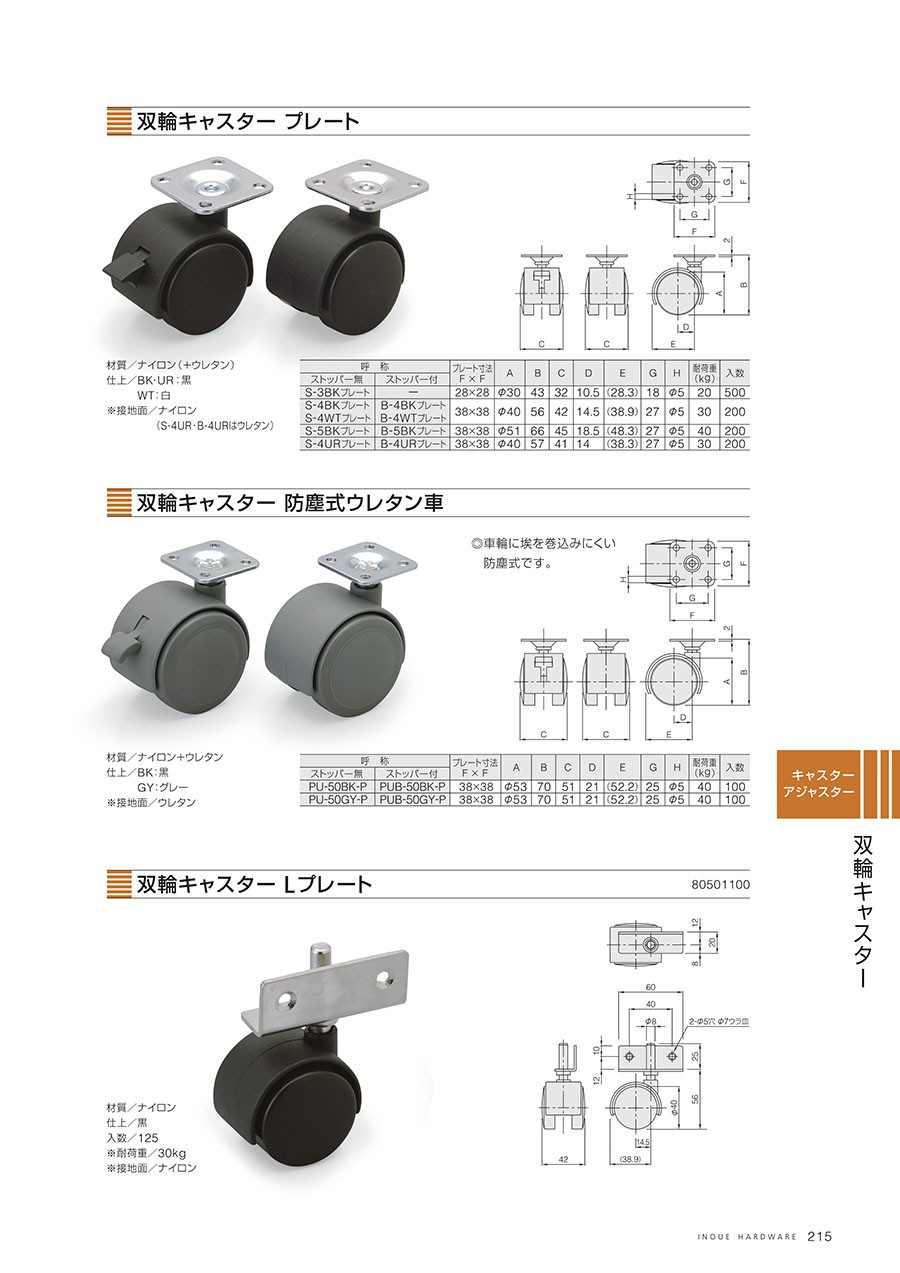 双輪キャスター プレート材質/ナイロン(+ウレタン)仕上/BK・UR:黒 | WT:白※接地面/ナイロン(S-4UR・B-4URはウレタン)双輪キャスター 防塵式ウレタン車◎車輪に埃を巻き込みにくい防塵式です。材質/ナイロン+ウレタン仕上/BK:黒 | GY:グレー※接地面/ウレタン双輪キャスター Lプレート材質/ナイロン仕上/黒入数/125※耐荷重/30kg※接地面/ナイロン