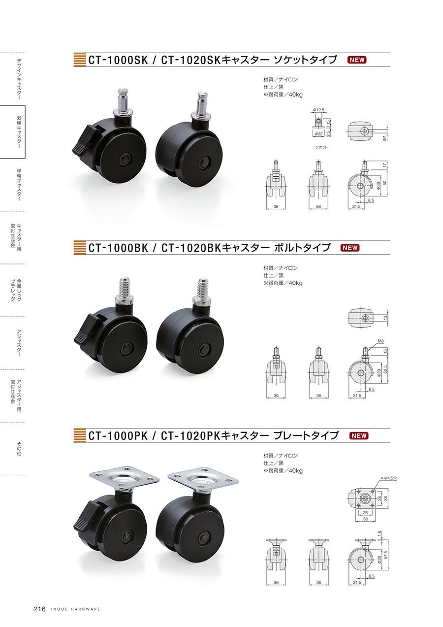 CT-1000SK / CT-1020SKキャスター ソケットタイプ材質/ナイロン仕上/黒※耐荷重/40kgCT-1000SK / CT-1020SKキャスター ボルトタイプ材質/ナイロン仕上/黒※耐荷重40kgCT-1000SK / CT-1020SKキャスター プレートタイプ材質/ナイロン仕上/黒※耐荷重40kg