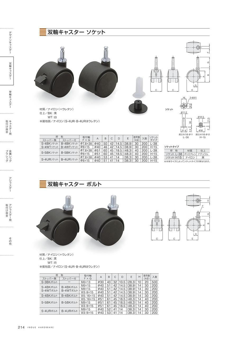 双輪キャスター ソケット材質/ナイロン(+ウレタン)仕上/BK:黒 | WT:白※接地面/ナイロン(S-4UR・B-4URはウレタン)※本体サイズによってソケットタイプが異なります。双輪キャスター ボルト材質/ナイロン(+ウレタン)仕上/BK:黒 | WT:白※接地面/ナイロン(S-4UR・B-4URはウレタン)