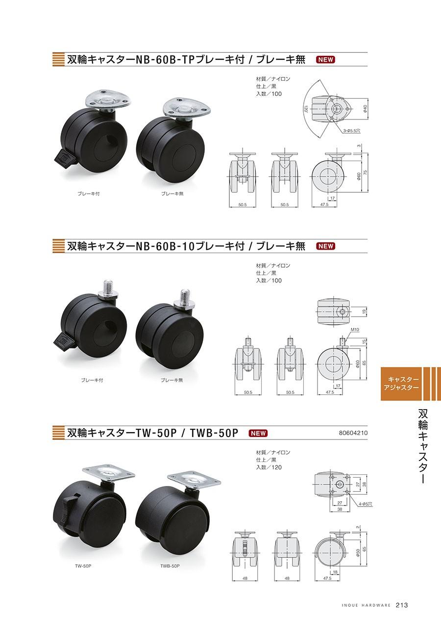 双輪キャスターNB-60B-TPブレーキ付 / ブレーキ無材質/ナイロン仕上/黒入数/100双輪キャスターNB-60B-10ブレーキ付 / ブレーキ無材質/ナイロン仕上/黒入数/100双輪キャスターTW-50P / TWP-50P材質/ナイロン仕上/黒入数/120