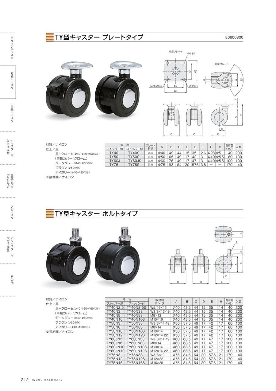 TY型キャスター プレートタイプ材質/ナイロン仕上/黒・黒+クローム(φ40・φ50・φ60のみ)(車軸カバー:クローム)・ダークグレー(φ40・φ50のみ)・ブラウン(φ50のみ)・アイボリー(φ40・φ50のみ)※接地面/ナイロンTY型キャスター ボルトタイプ材質/ナイロン仕上/黒・黒+クローム(φ40・φ50・φ60のみ)(車軸カバー:クローム)・ダークグレー(φ40・φ50のみ)・ブラウン(φ50のみ)・アイボリー(φ40・φ50のみ)※接地面/ナイロン