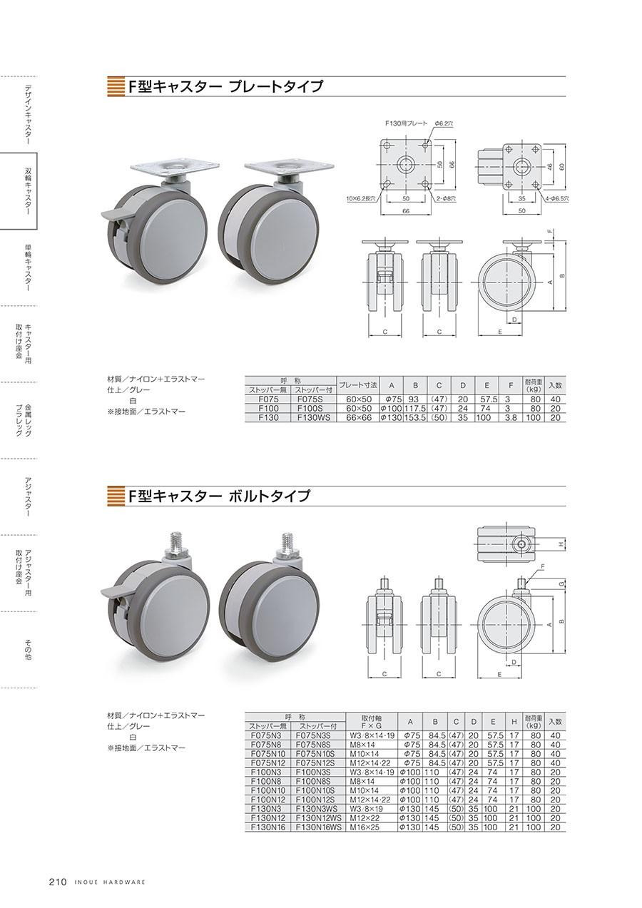 F型キャスター プレートタイプ材質/ナイロン+エラストマー仕上/グレー・白※接地面/エラストマーF型キャスター ボルトタイプ材質/ナイロン+エラストマー仕上/グレー・白※接地面/エラストマー